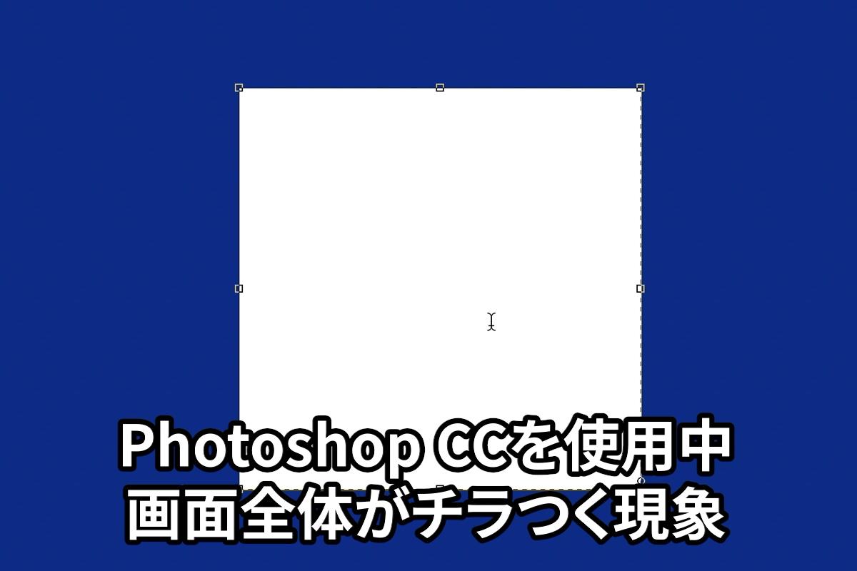 Photoshop CC 2020(v 20.0.9)で画面が黒く点滅する場合の対処法