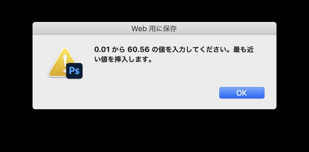 0.01から60.56の値を入力してください。最も近い値を挿入します。