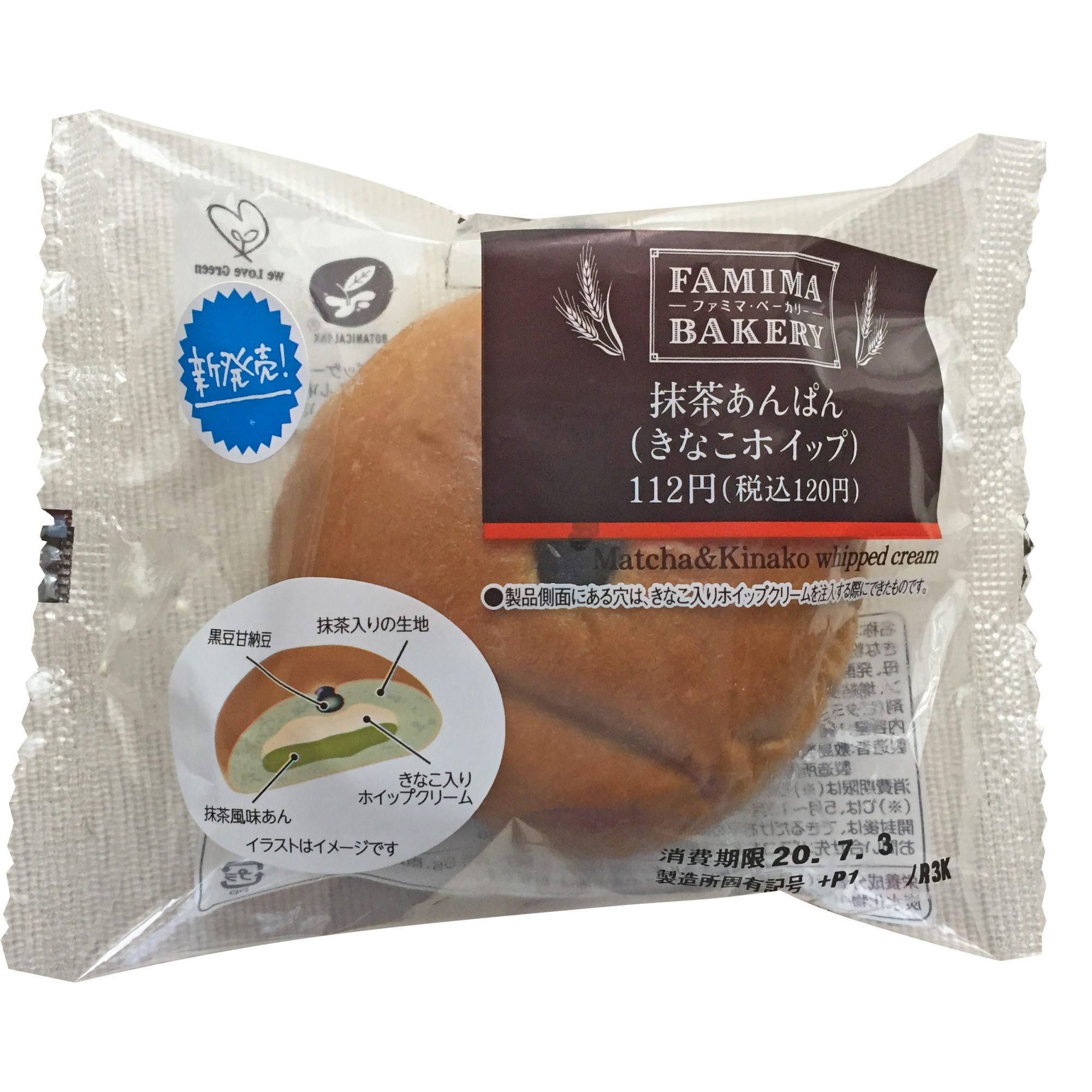 ファミリーマート『抹茶あんぱん(きなこホイップ)』は上品な甘さの抹茶餡ととろとろきなこホイップのバランスが絶妙な和菓子系菓子パン