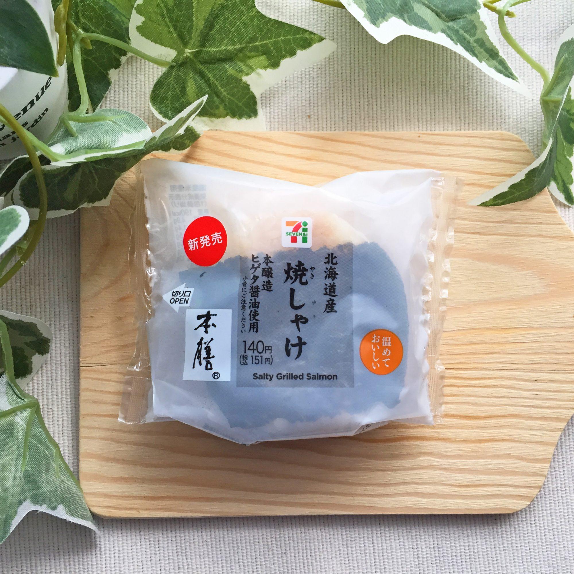 セブン-イレブン『醤油海苔仕立ておむすび北海道産焼しゃけ』は鮭の旨味と香ばしい醤油が相性◎「サケ」と「シャケ」の違いとは?