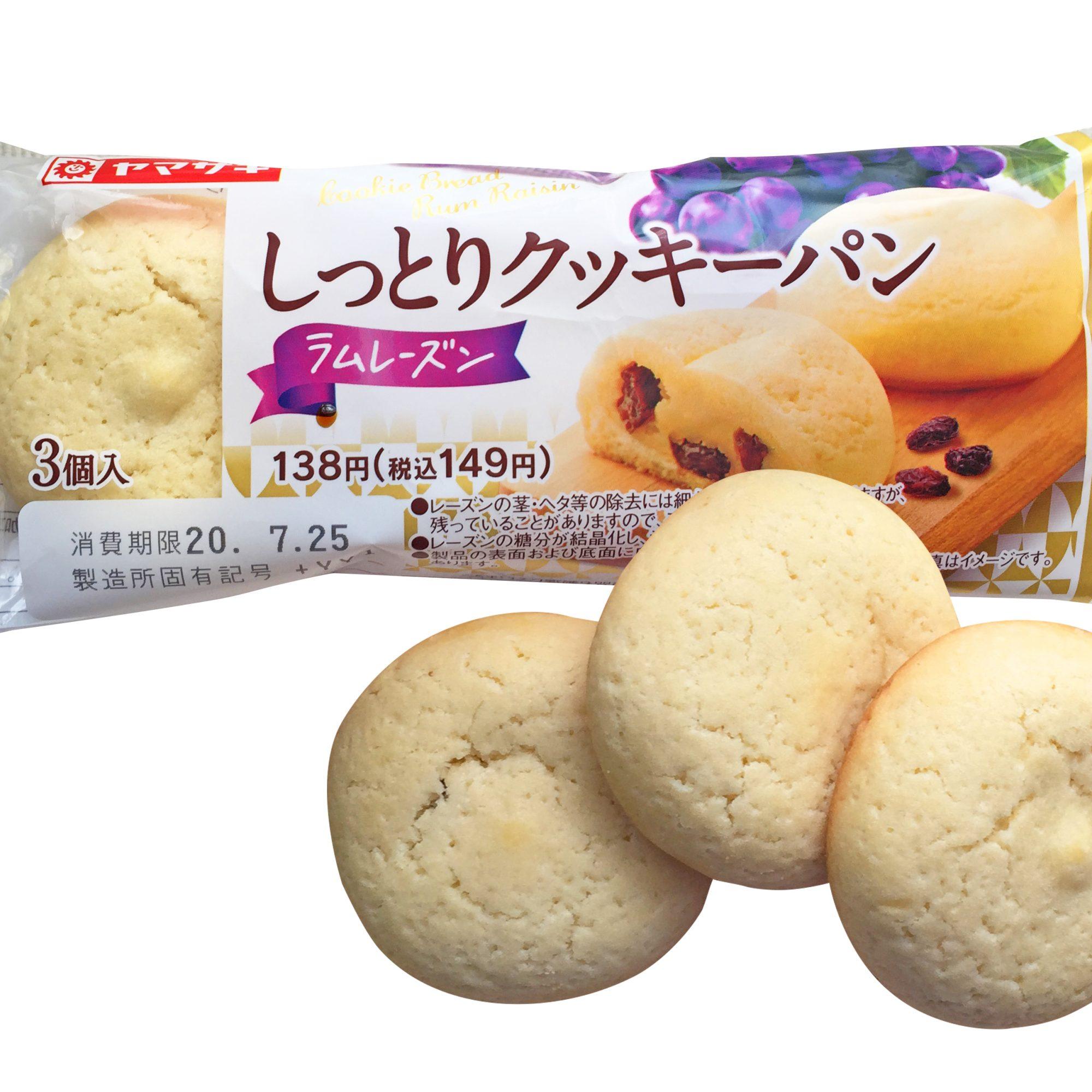 セブン-イレブン『山崎 しっとりクッキーパンラムレーズン3個入』はしっとり食感とラムの風味が楽しい腹持ちおやつ系パン!