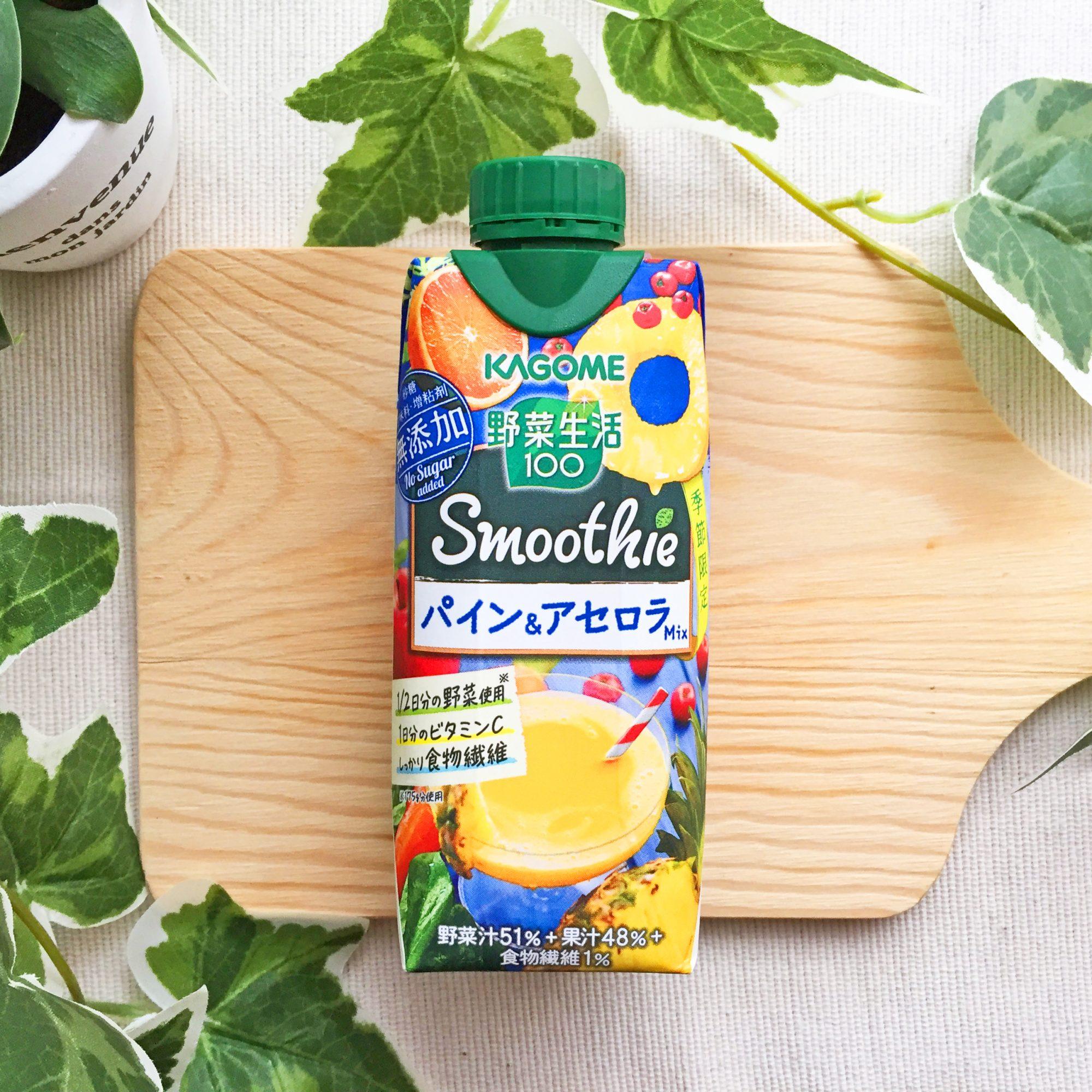 「KAGOME 野菜生活100 Smoothieパイン&アセロラMix」は甘酸っぱさが美味しく、身体にも優しいこってりスムージー!