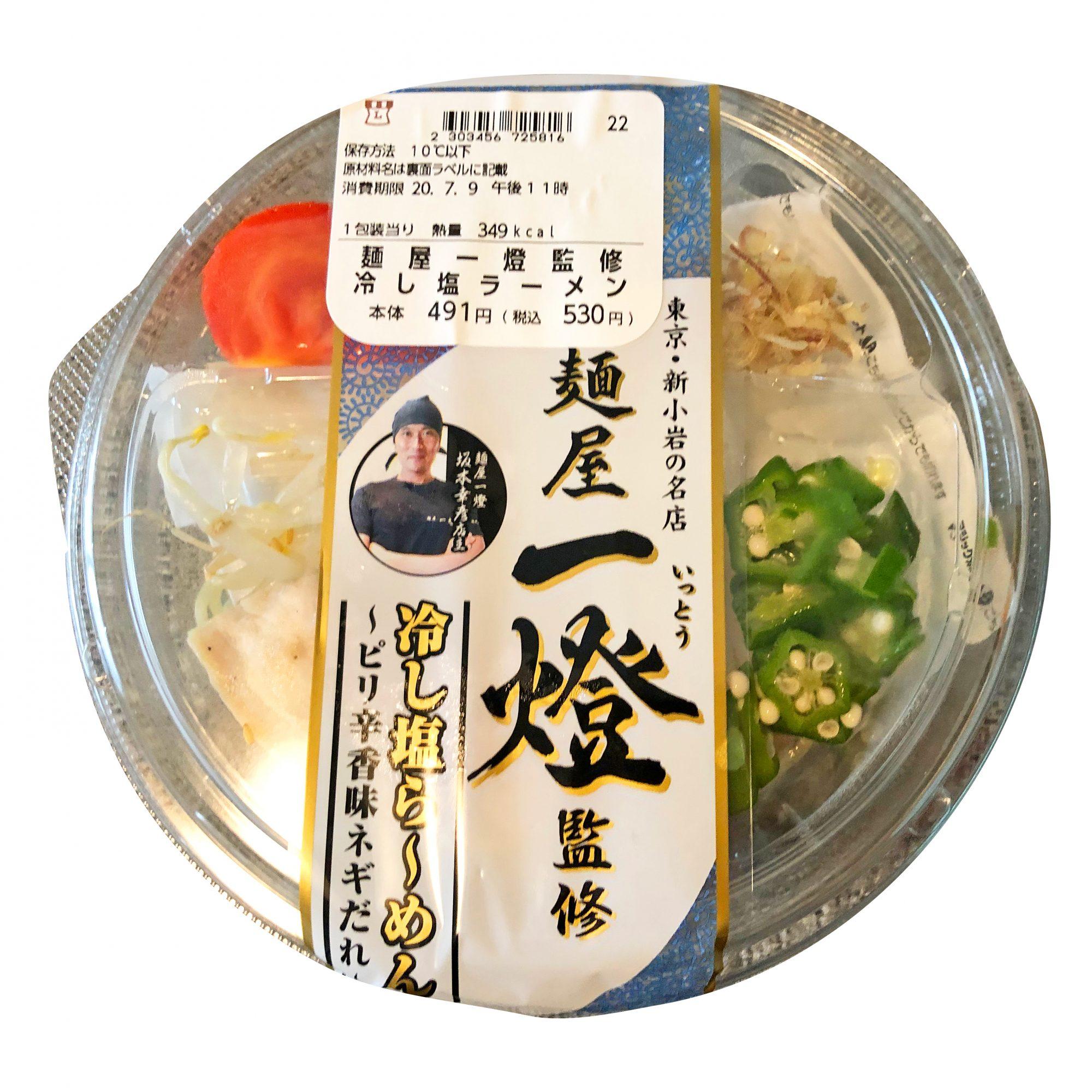 ローソン『麺屋一燈監修 冷し塩ら~めん』は夏野菜が涼しげでガツンとくるだしの旨味も◎ただし気になる点も…