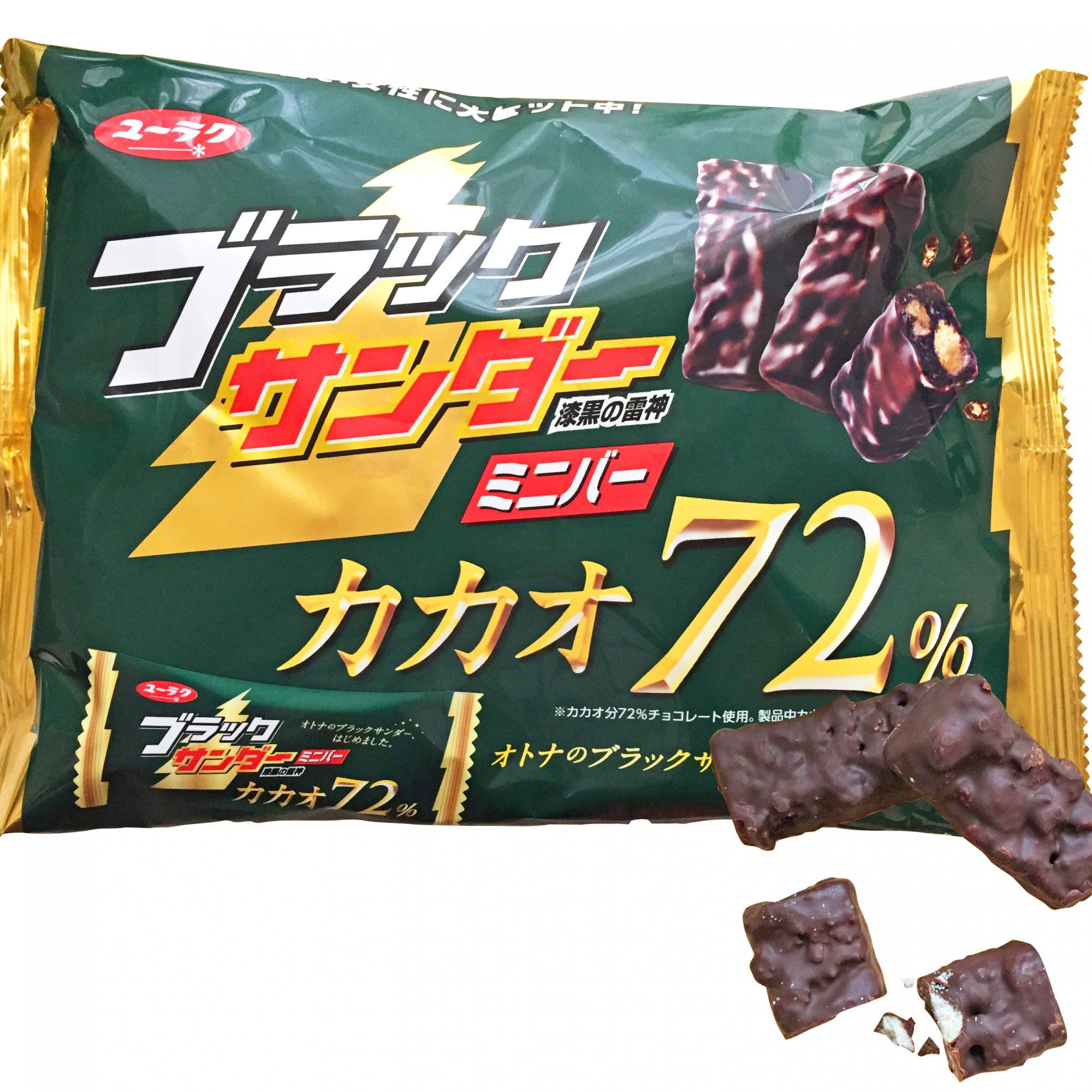 有楽製菓『ブラックサンダーミニバー カカオ72%』は糖質制限の強い味方◎ザックリ食感とほっこりビターな味わいが大人ウケ間違いなし!