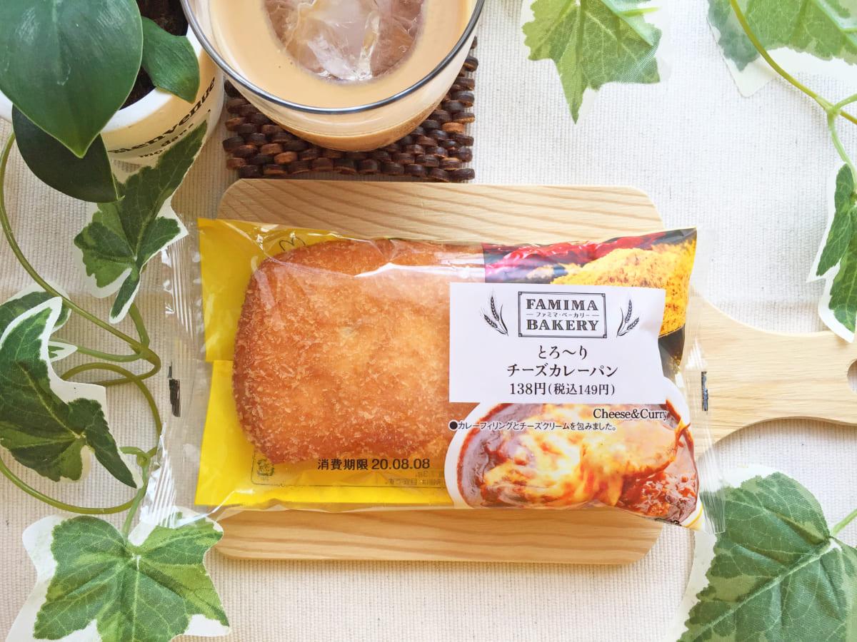 ファミリーマート『チーズカレーパン』