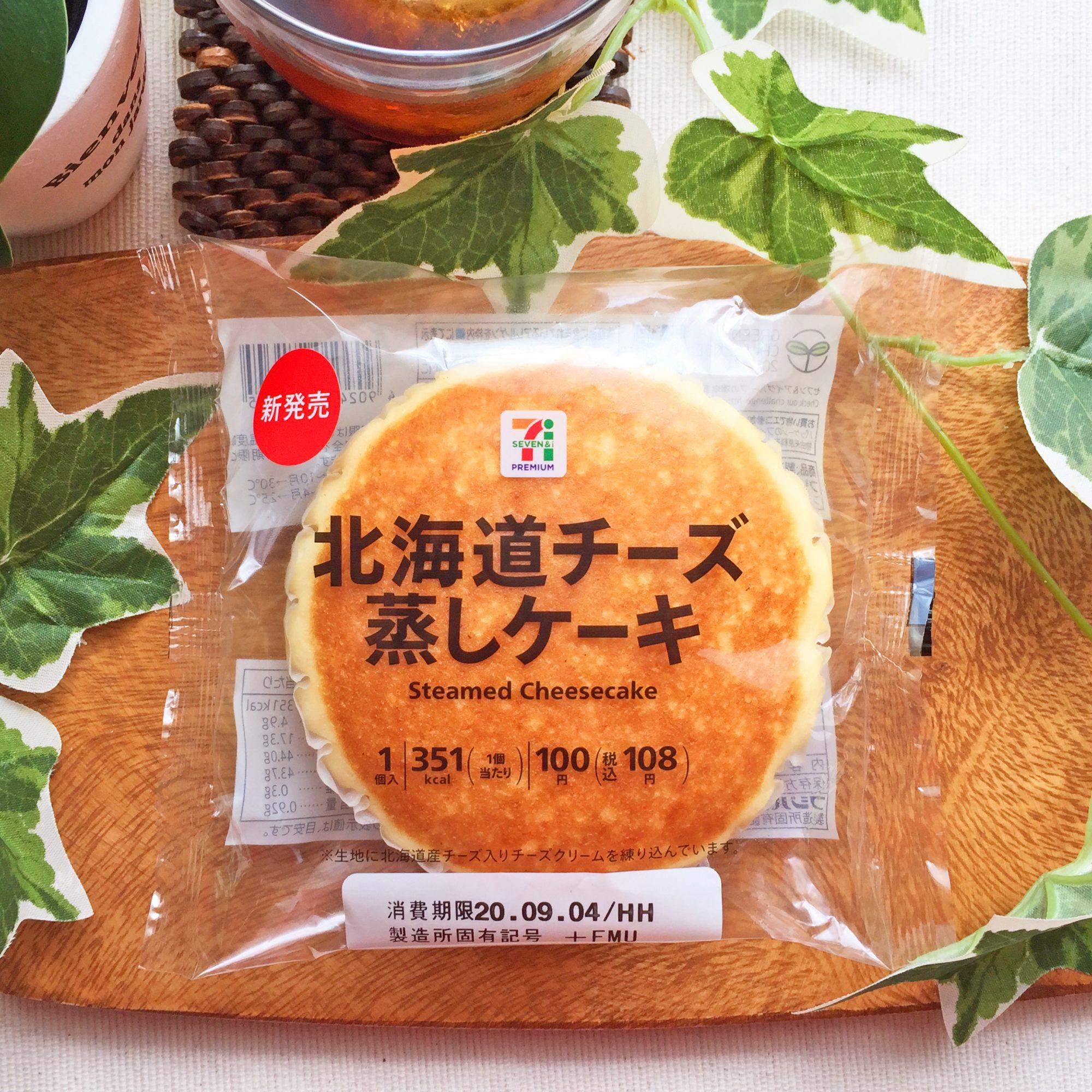 セブン−イレブン『7P北海道チーズ 蒸しケーキ』はふわふわしっとりした生地とチーズのコクの最強タッグ◎ビジュアルも美人すぎるアート系菓子パン!