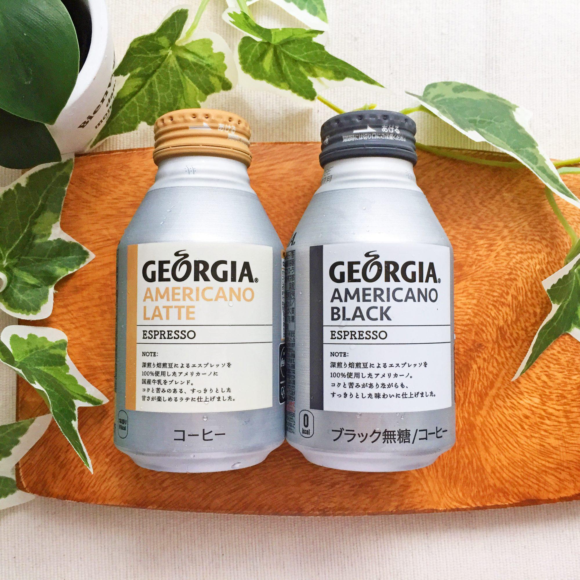 """セブン&アイ限定 ジョージア『アメリカーノ ラテ 260ml』『アメリカーノ ブラック290ml』実飲レビュー!コーヒーの""""アメリカーノ""""とは何かも簡単に解説します。"""