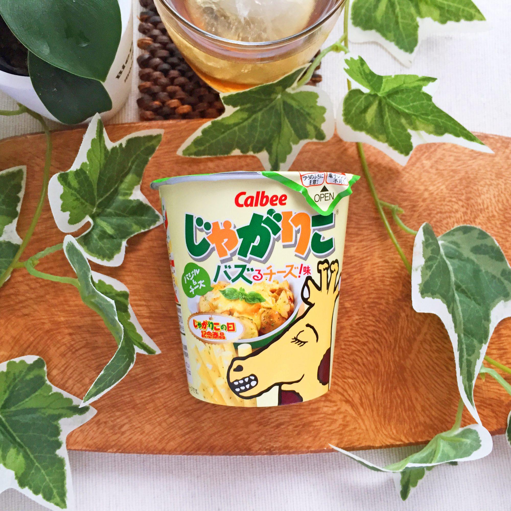 Calbee『じゃがりこ バズるチーズ!味』はバジルの風味豊かな期間限定の料理系じゃがりこ!チーズのコクがお酒との相性も良さそう◎