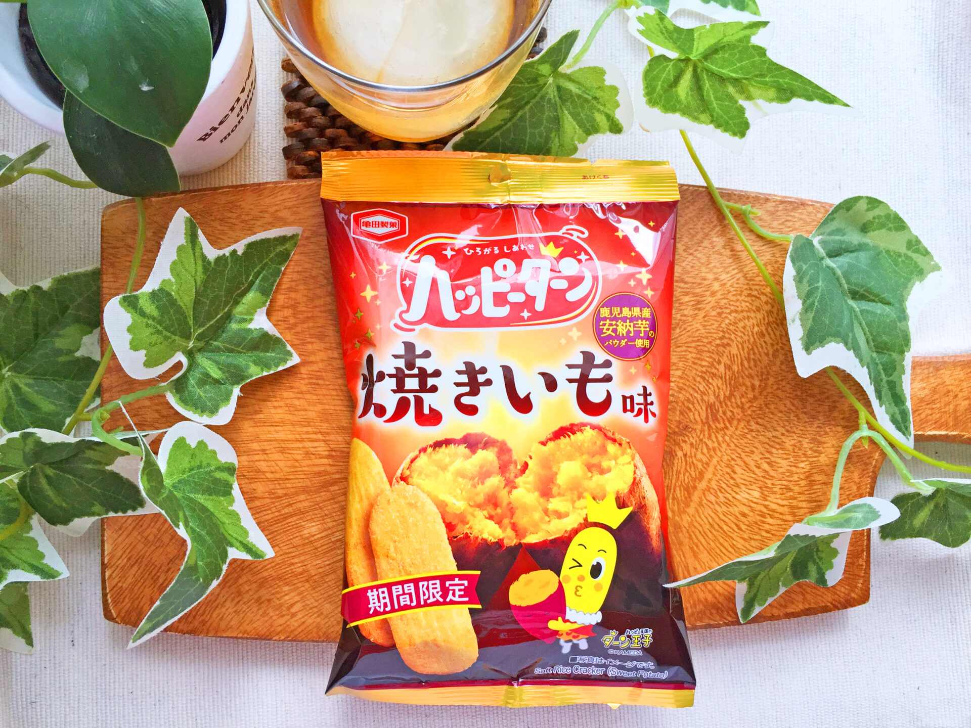 亀田『ハッピーターン 焼きいも味』