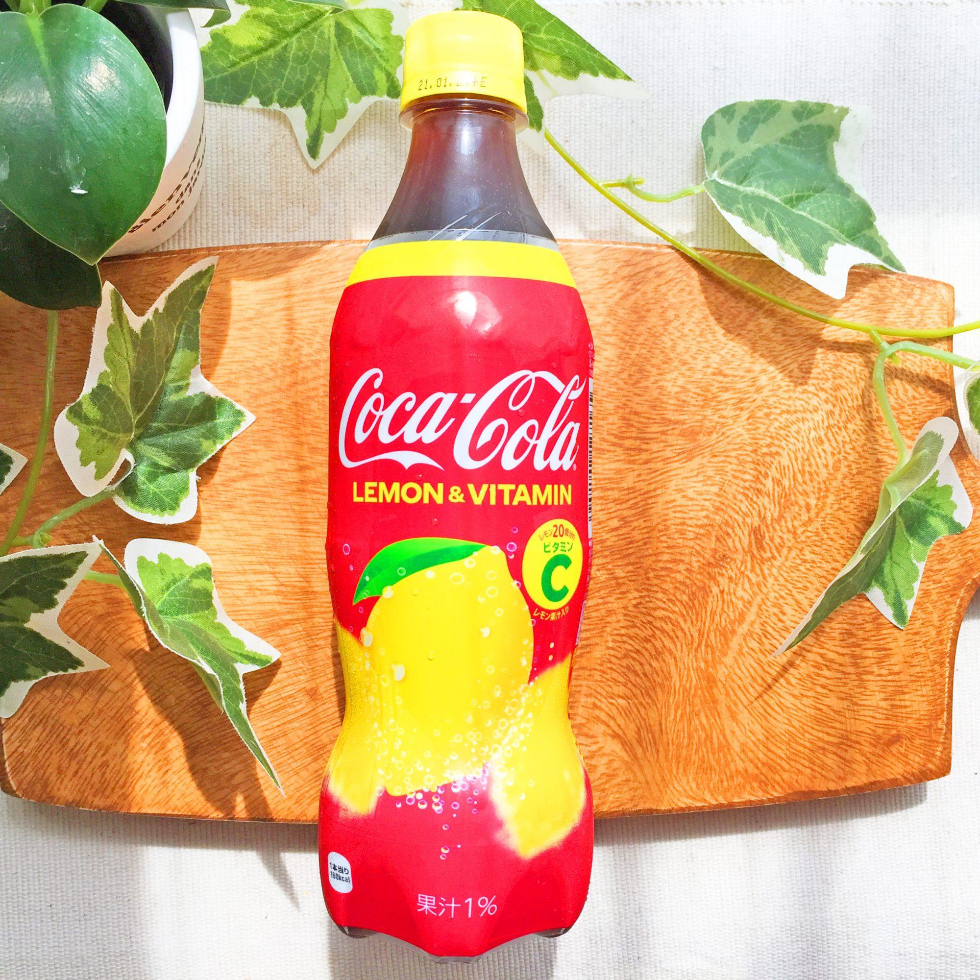 コカ・コーラ『アイスコールド コカ・コーラレモン&ビタミン』実飲レビュー!爽やかで飲みやすいレモンの酸味が◎アイスコールドに出会いたくなる健康系コーラ!