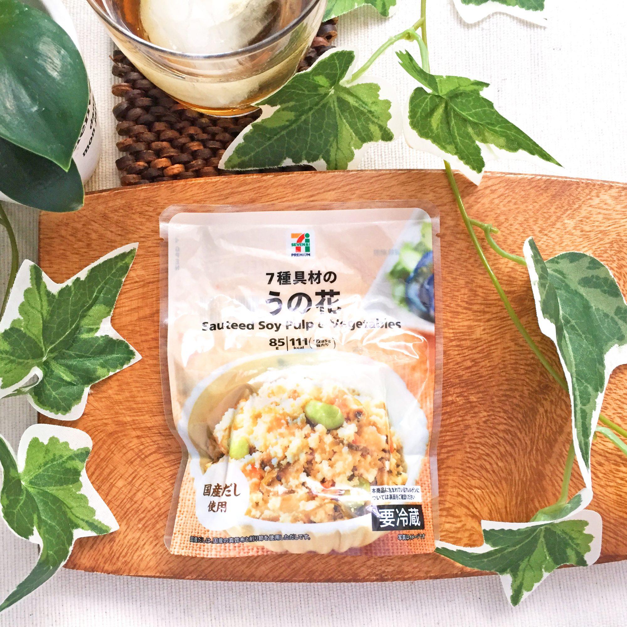 セブン-イレブン『7プレミアム 7種具材のうの花』は出汁の効いた優しい旨味と存在感ある具材の食感が楽しい小鉢系惣菜!