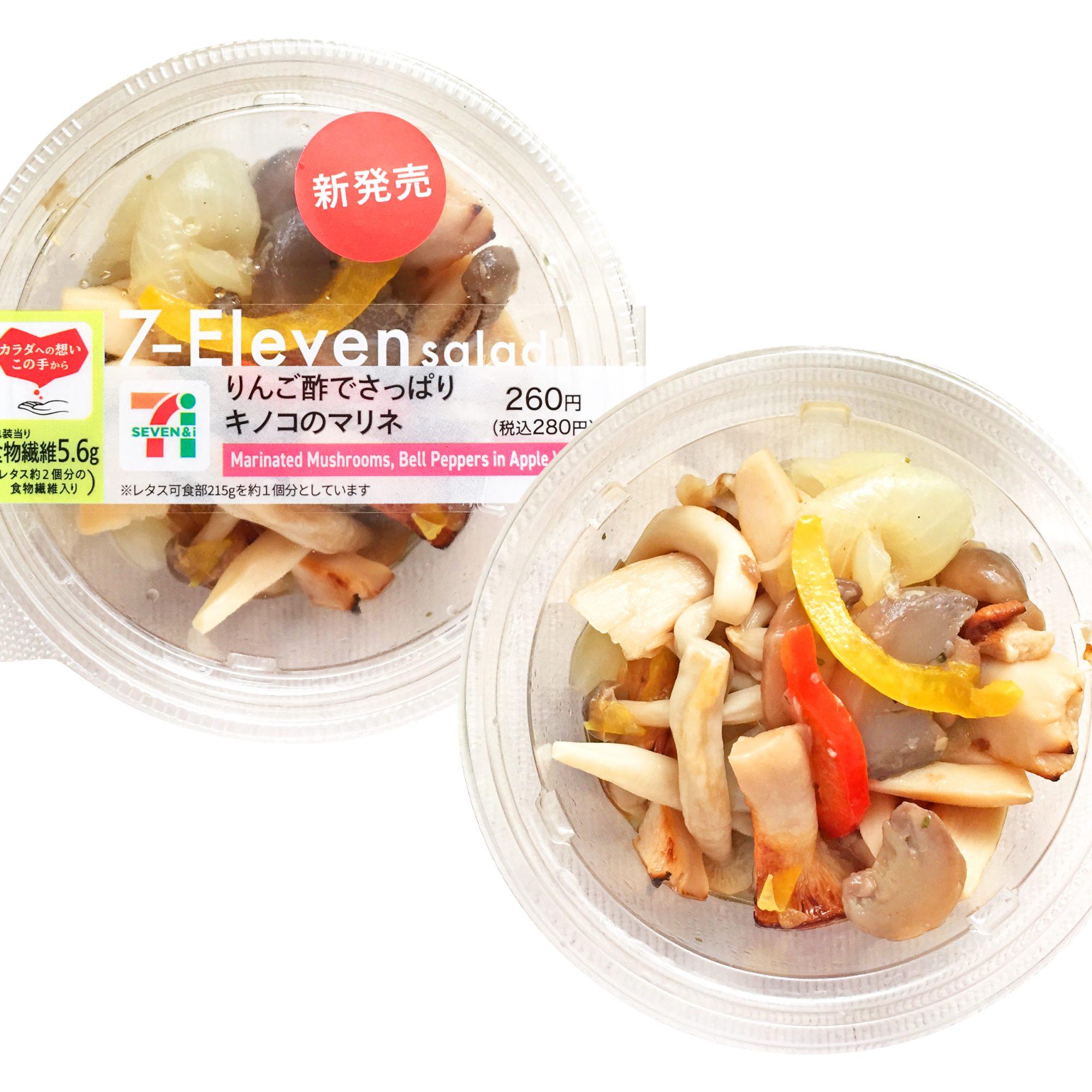 セブン-イレブン『りんご酢でさっぱり キノコのマリネ』は新鮮なきのこと野菜の食感が楽しく身体にも優しいのでダイエットにもオススメ!