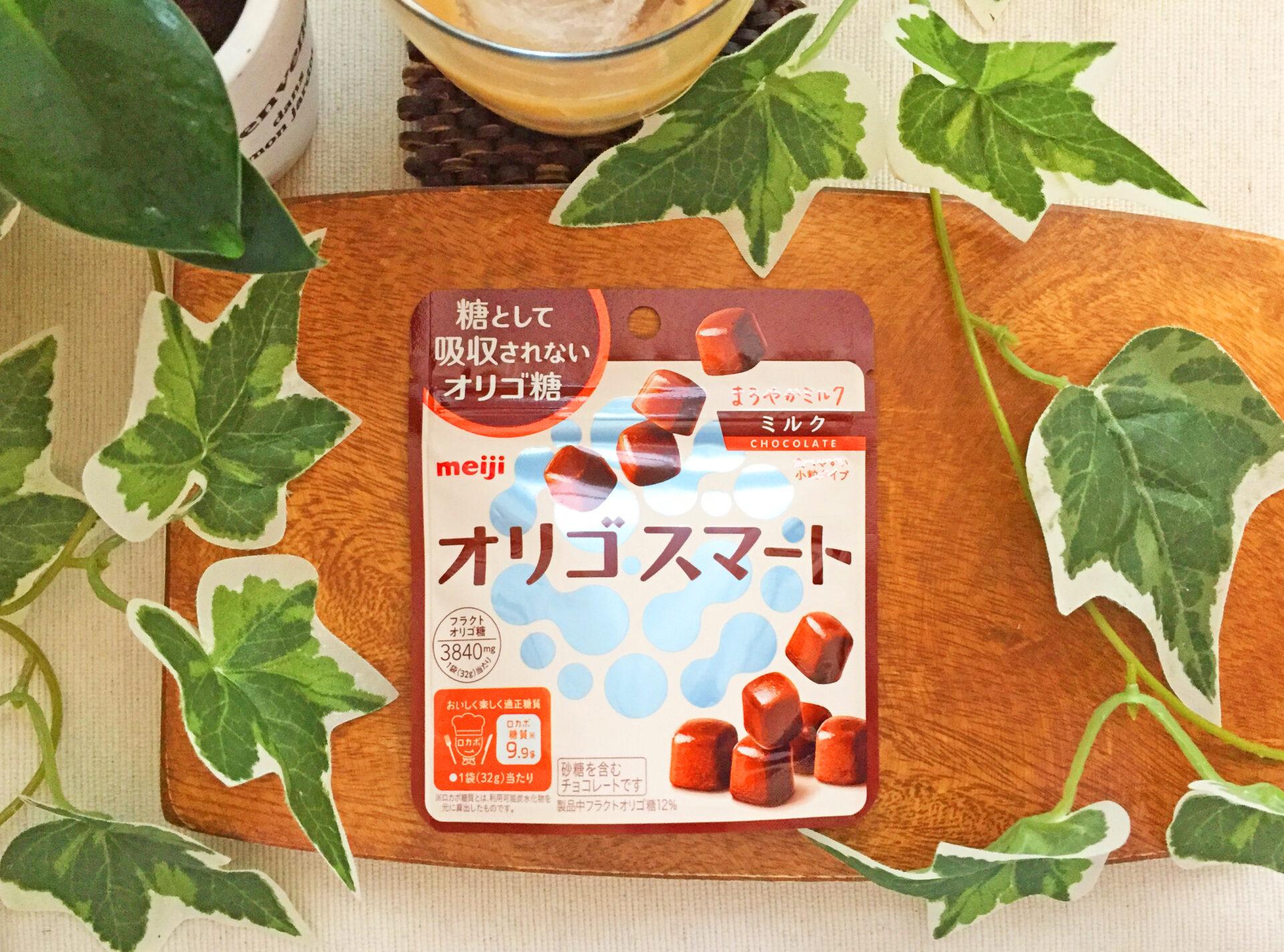 明治『オリゴスマートミルクチョコレートパウチ 32g』