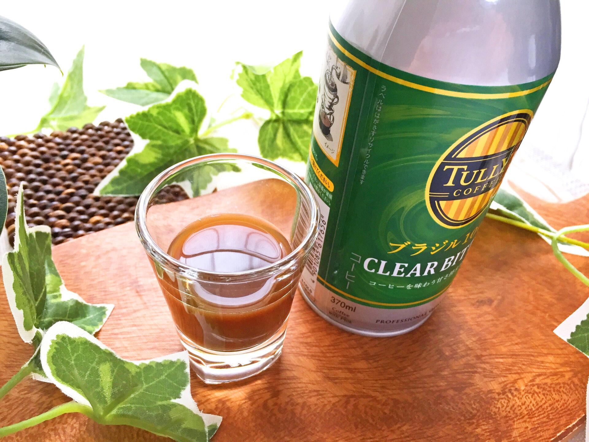 伊藤園『TULLY'S COFFEE ブラジル100%CLEAR BITTER ボトル缶 370ml』