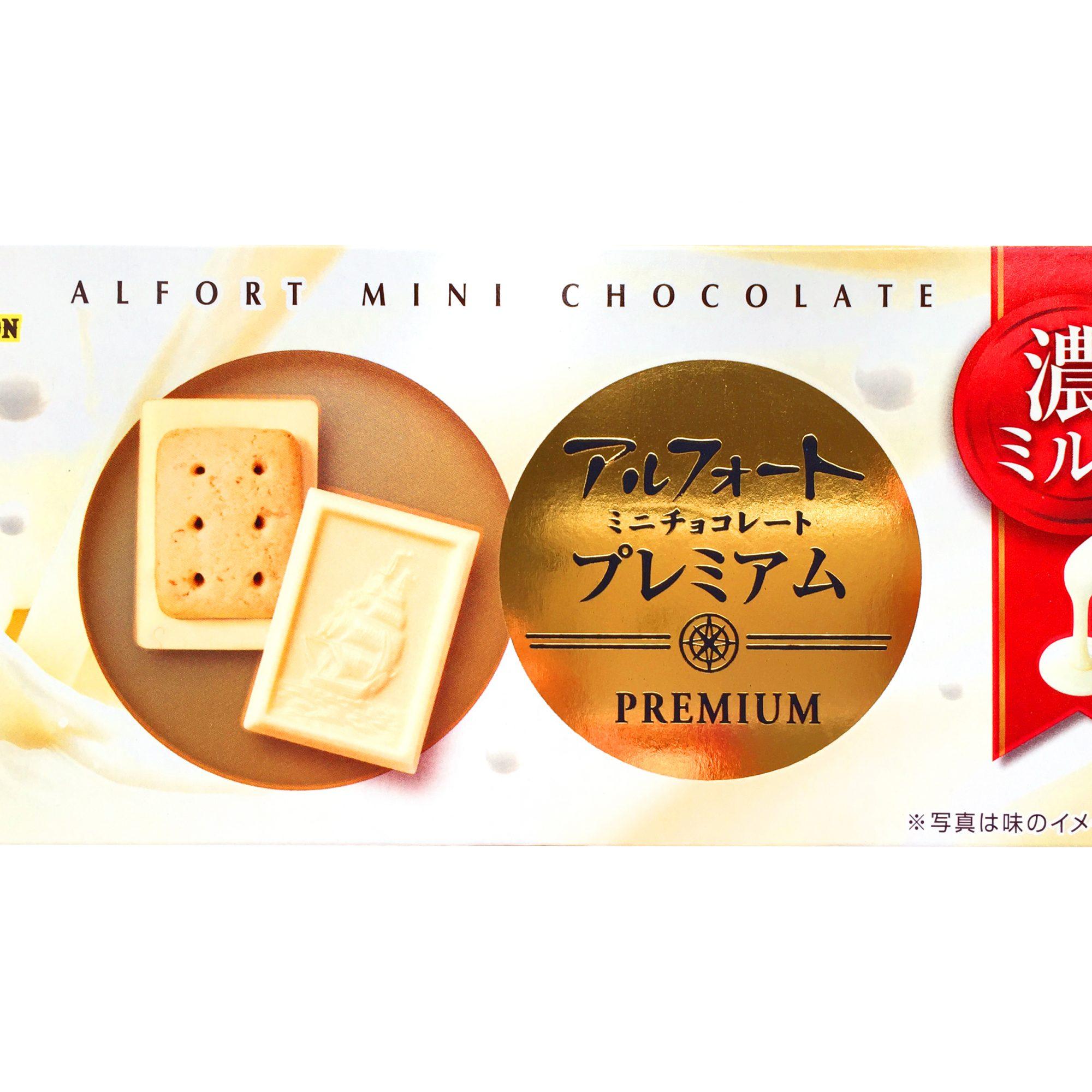 ブルボン『アルフォートミニチョコレート プレミアム濃ミルク』は濃厚なミルクの味わいと全粒粉入りビスケットが贅沢!1個あたり12.5円とコスパもプレミアム◎