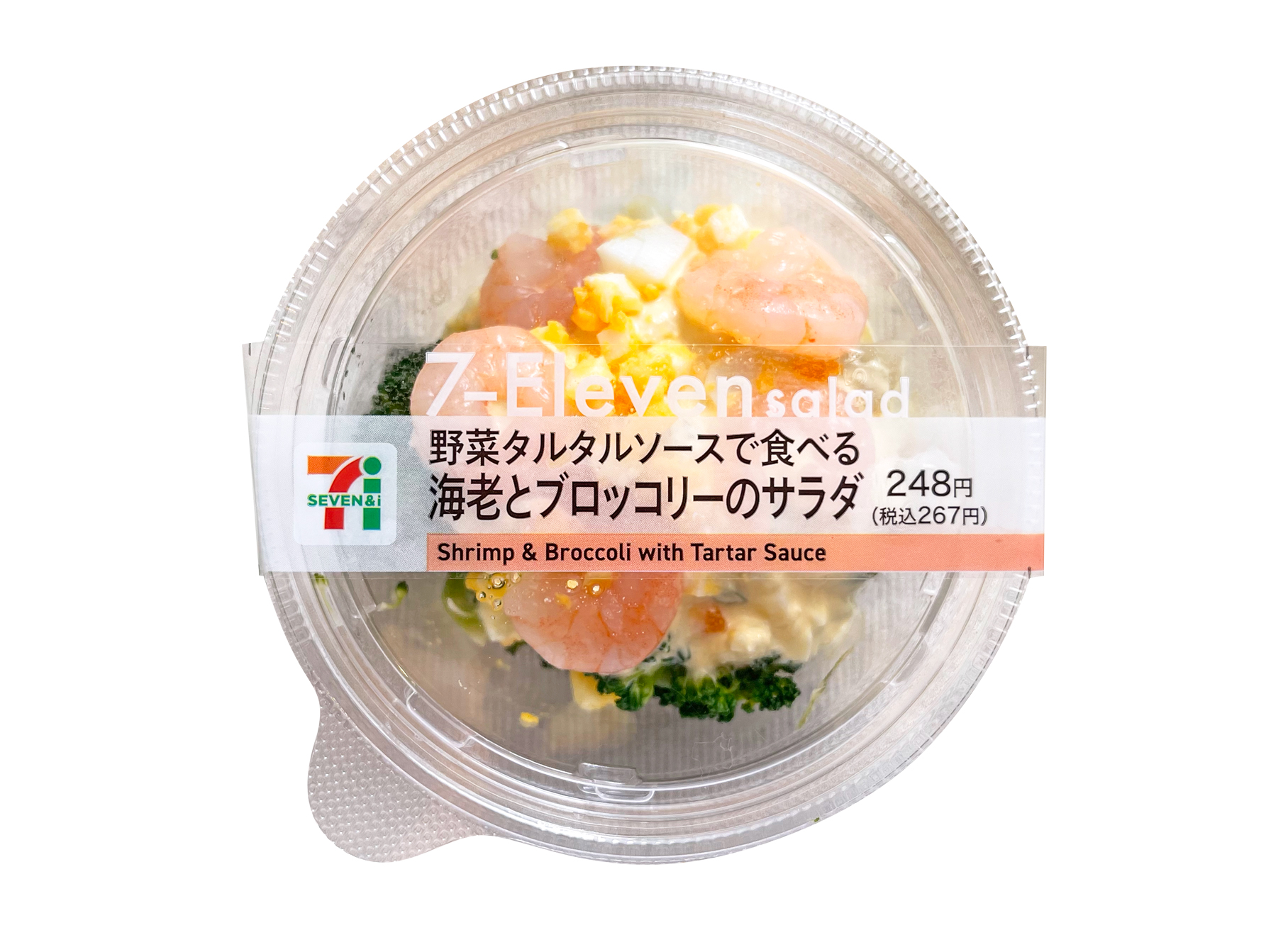 セブン-イレブン『野菜タルタルソースで食べる海老とブロッコリーのサラダ』