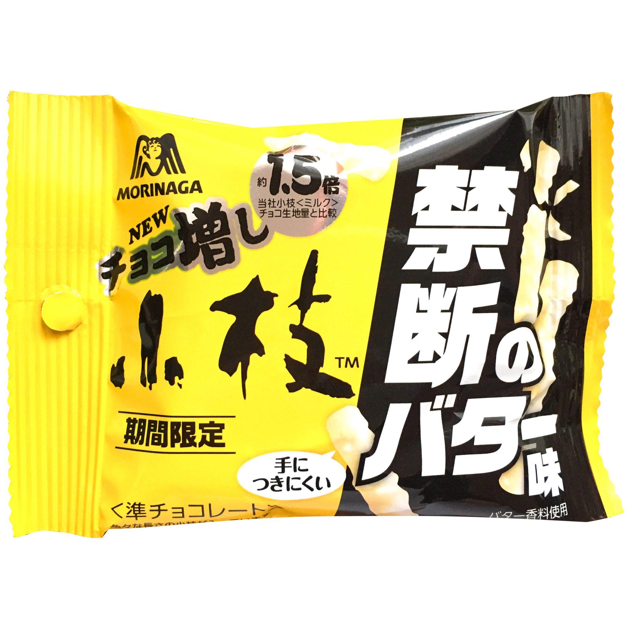 森永製菓『チョコ増し小枝<禁断のバター味>』はコク深いミルキーさと塩味が癖になる最新ギルティー系準チョコレート!