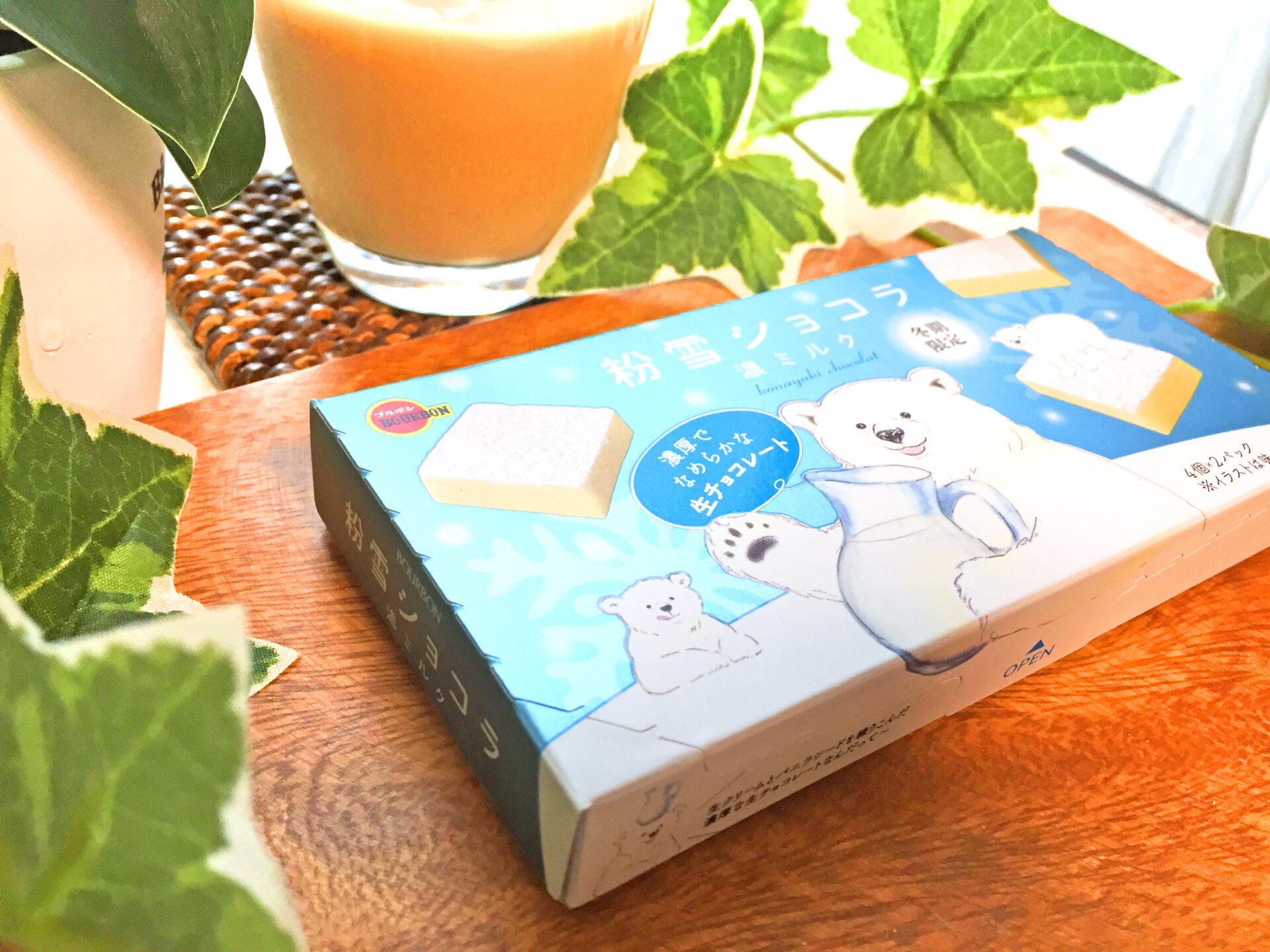 ブルボン『粉雪ショコラ濃ミルク』