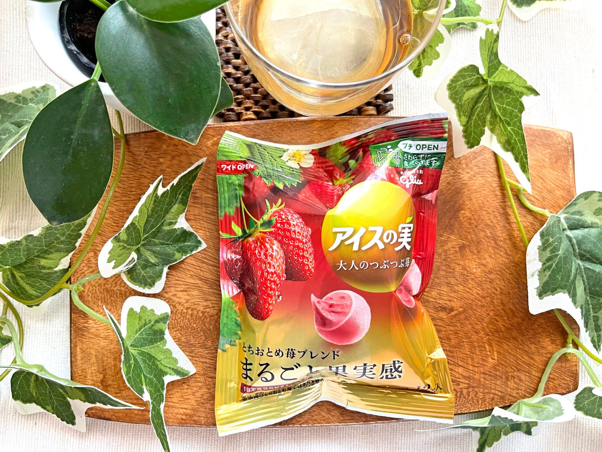江崎グリコ『アイスの実 大人のつぶつぶ苺』
