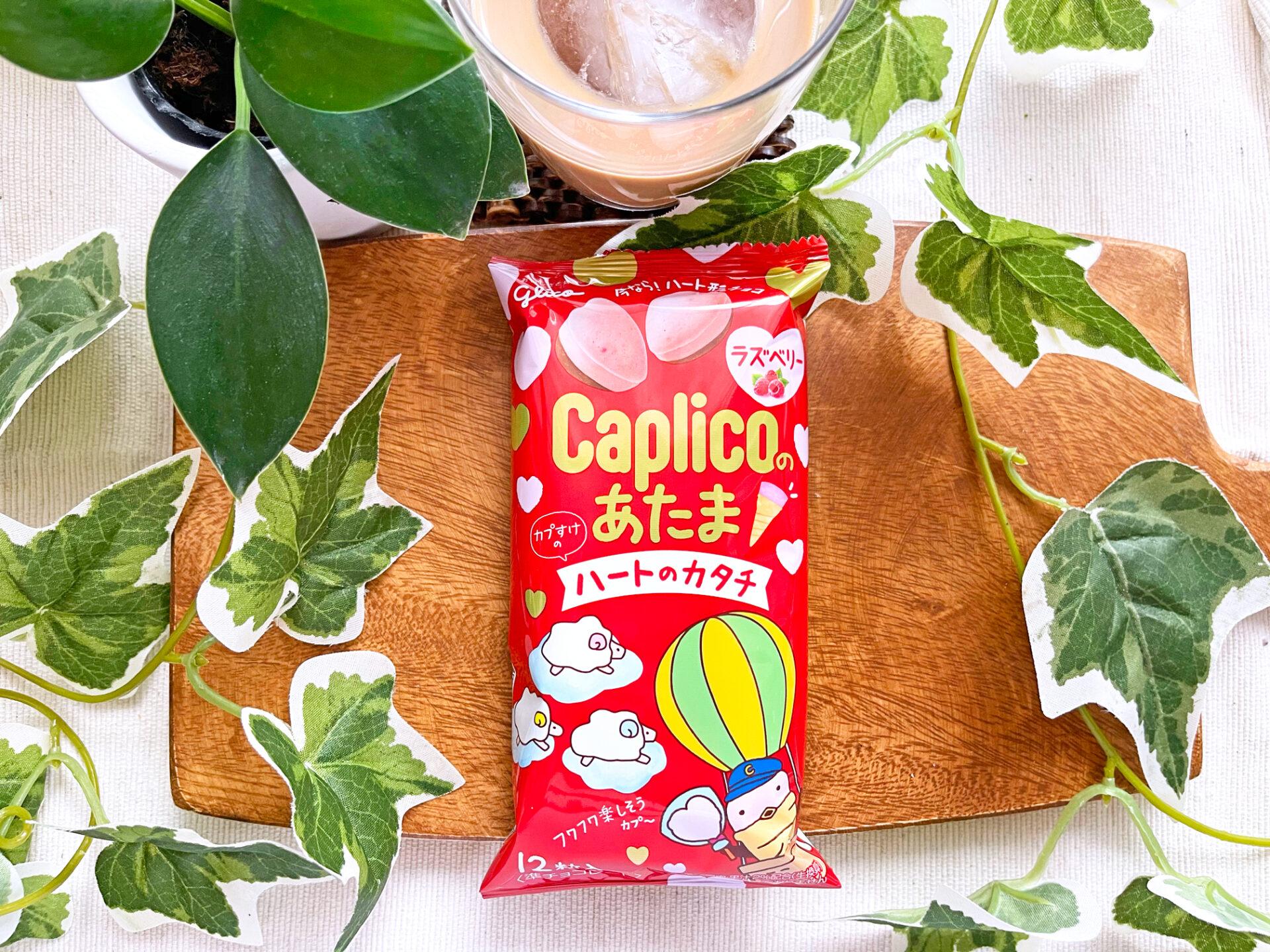 グリコ『カプリコのあたまハートのカタチ<ラズベリー>』