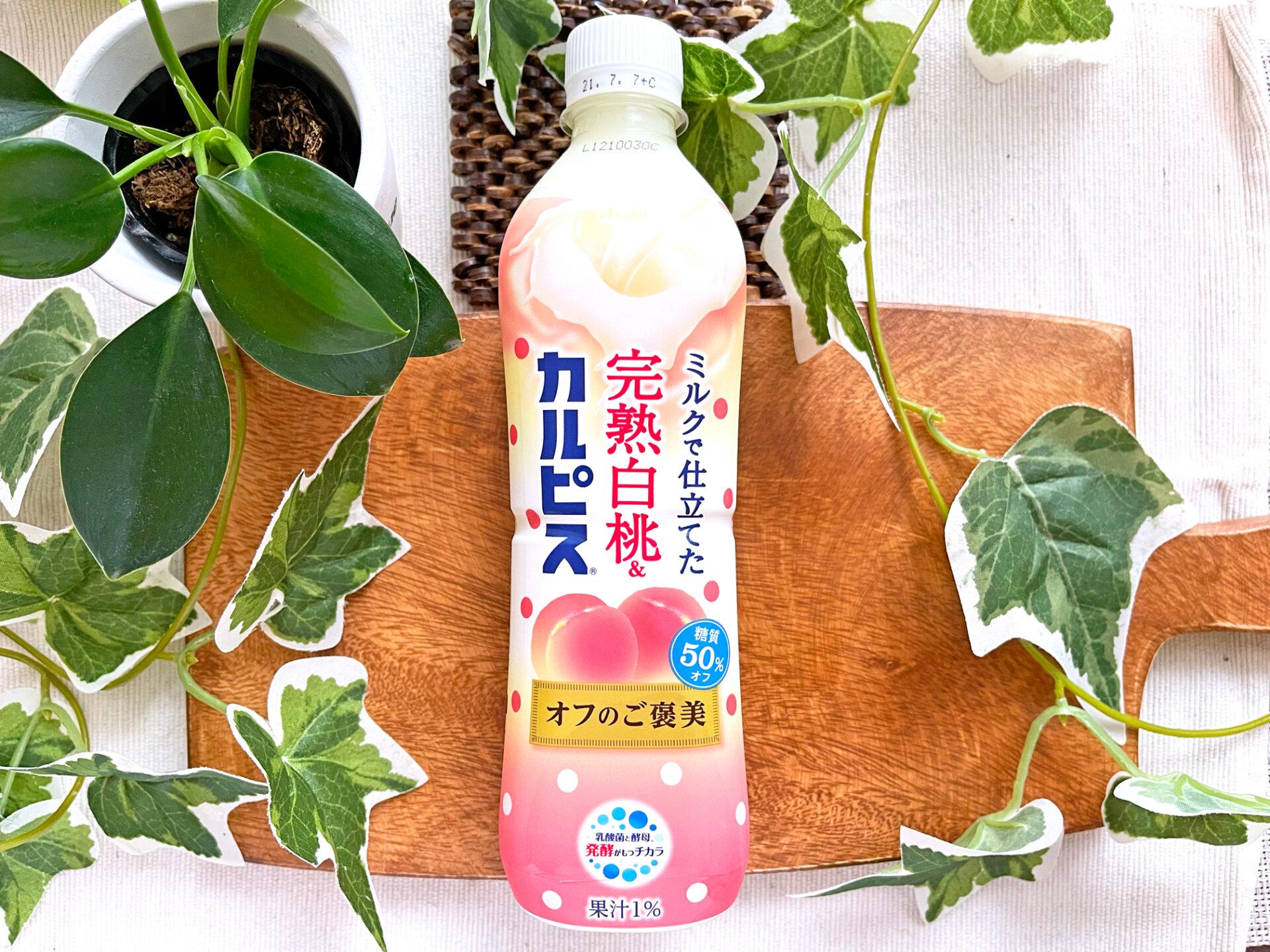 アサヒ飲料『完熟白桃&「カルピス」 オフのご褒美 PET500ml』