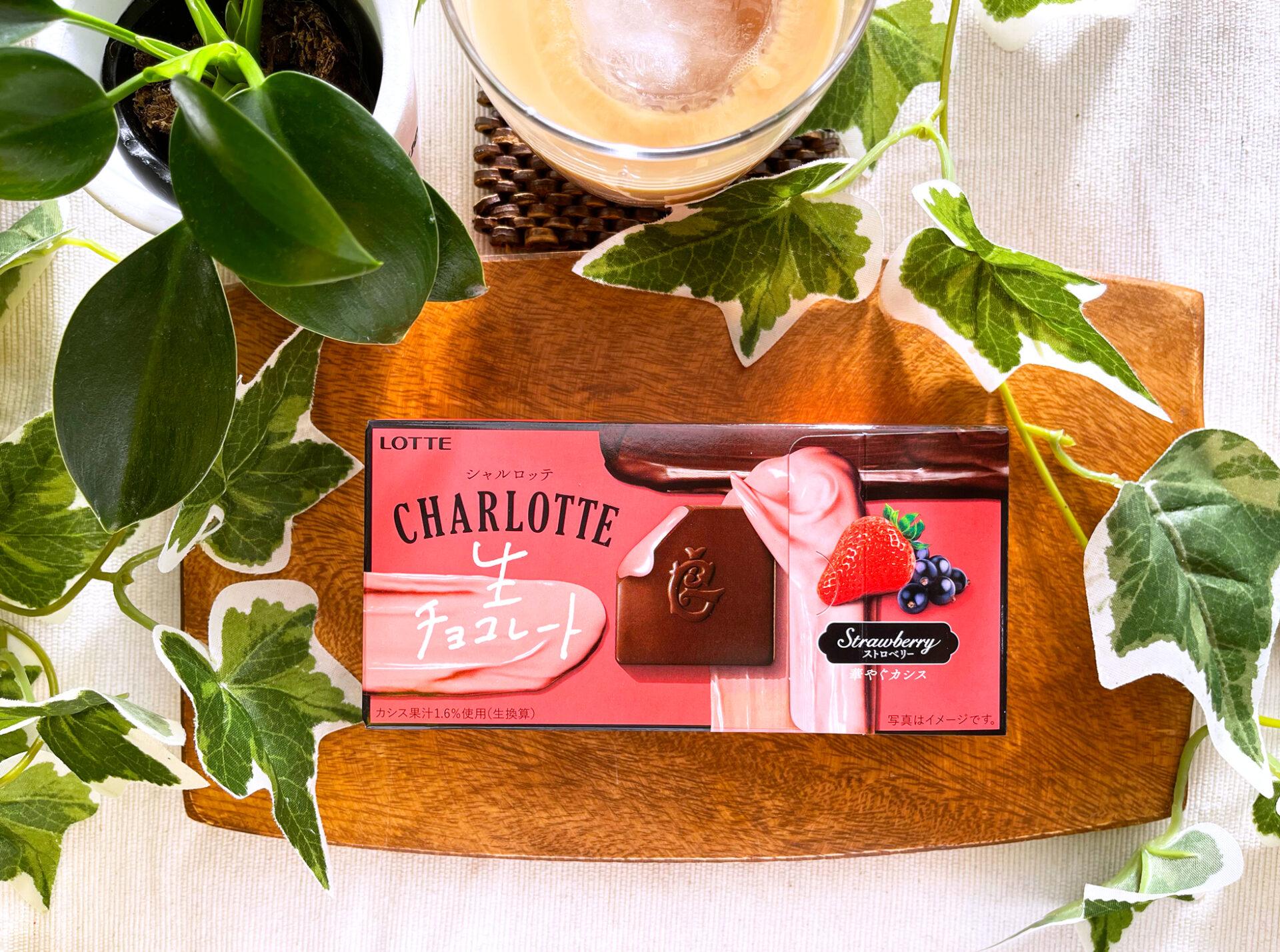ロッテ『シャルロッテ 生チョコレート<ストロベリー>』