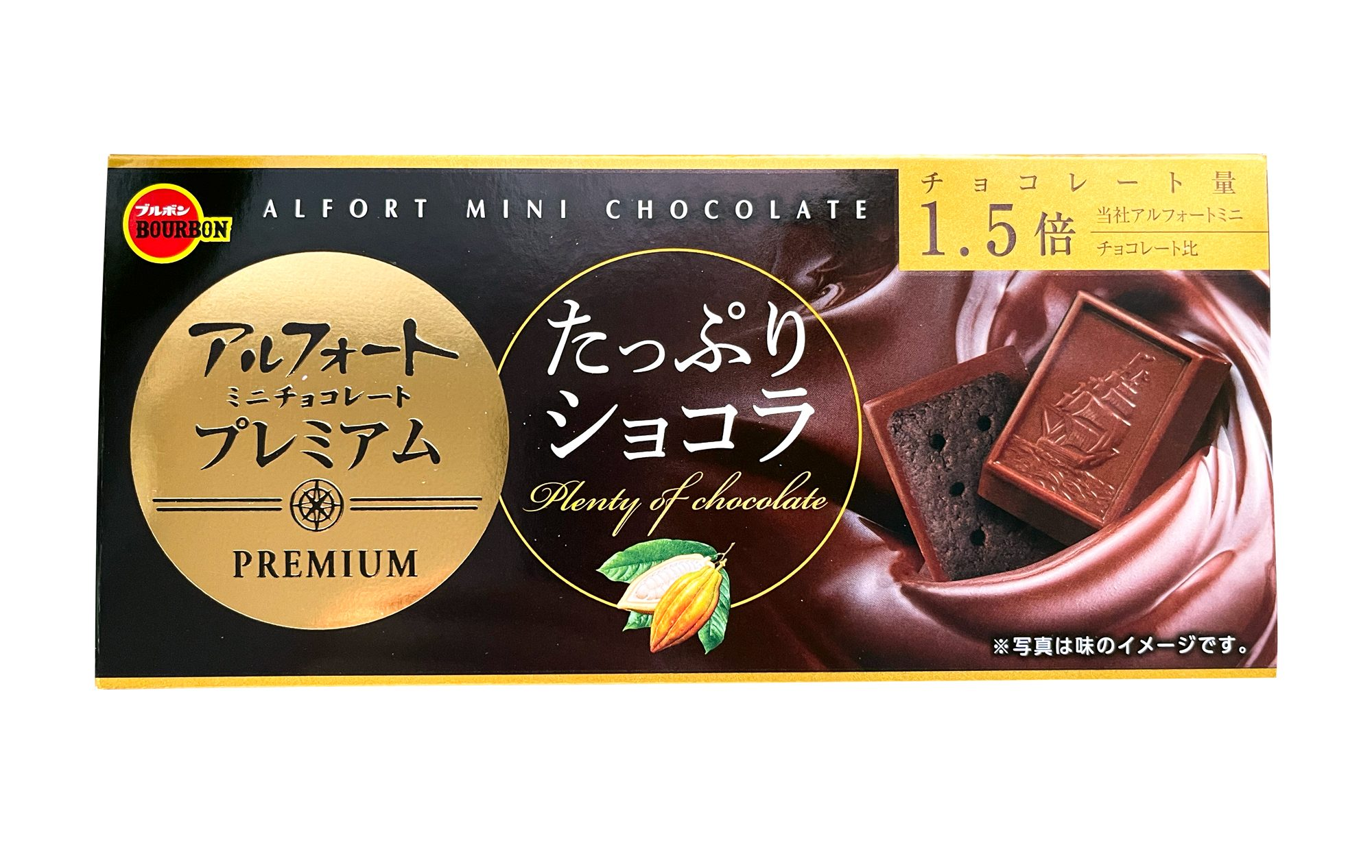 ブルボン『アルフォートミニチョコレートプレミアムたっぷりショコラ』はカカオの風味のバランス◎でなめらか濃厚な贅沢系チョコレート!