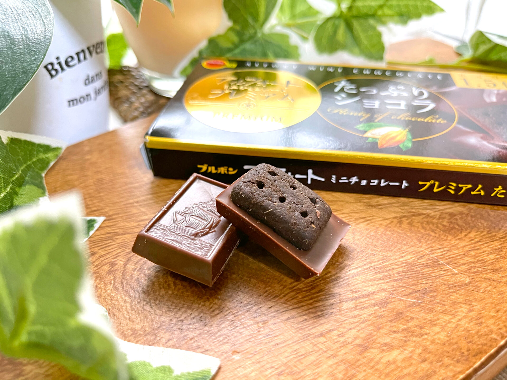 ブルボン『アルフォートミニチョコレートプレミアムたっぷりショコラ』