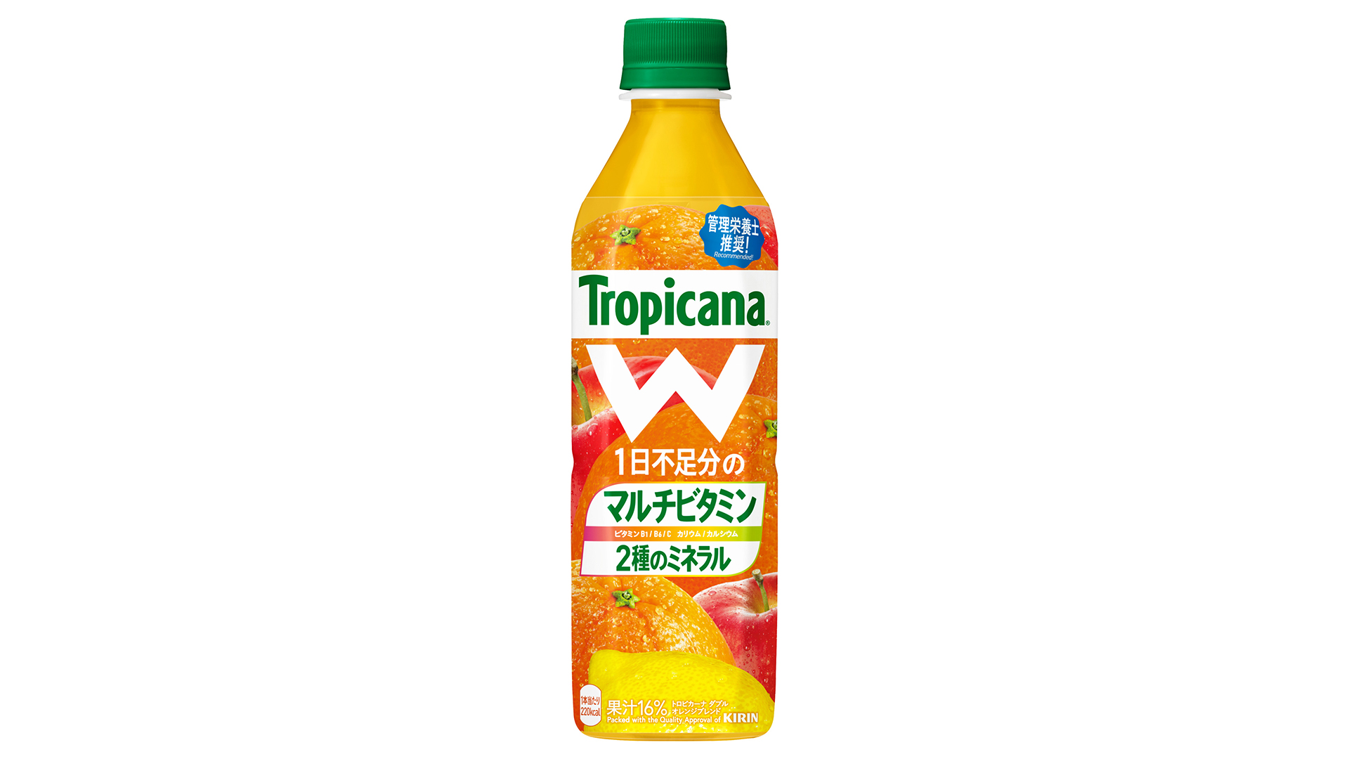 キリンビバレッジ『トロピカーナ W(ダブル) オレンジブレンド』は美味しくマルチビタミンとミネラルを摂取できる果汁飲料!