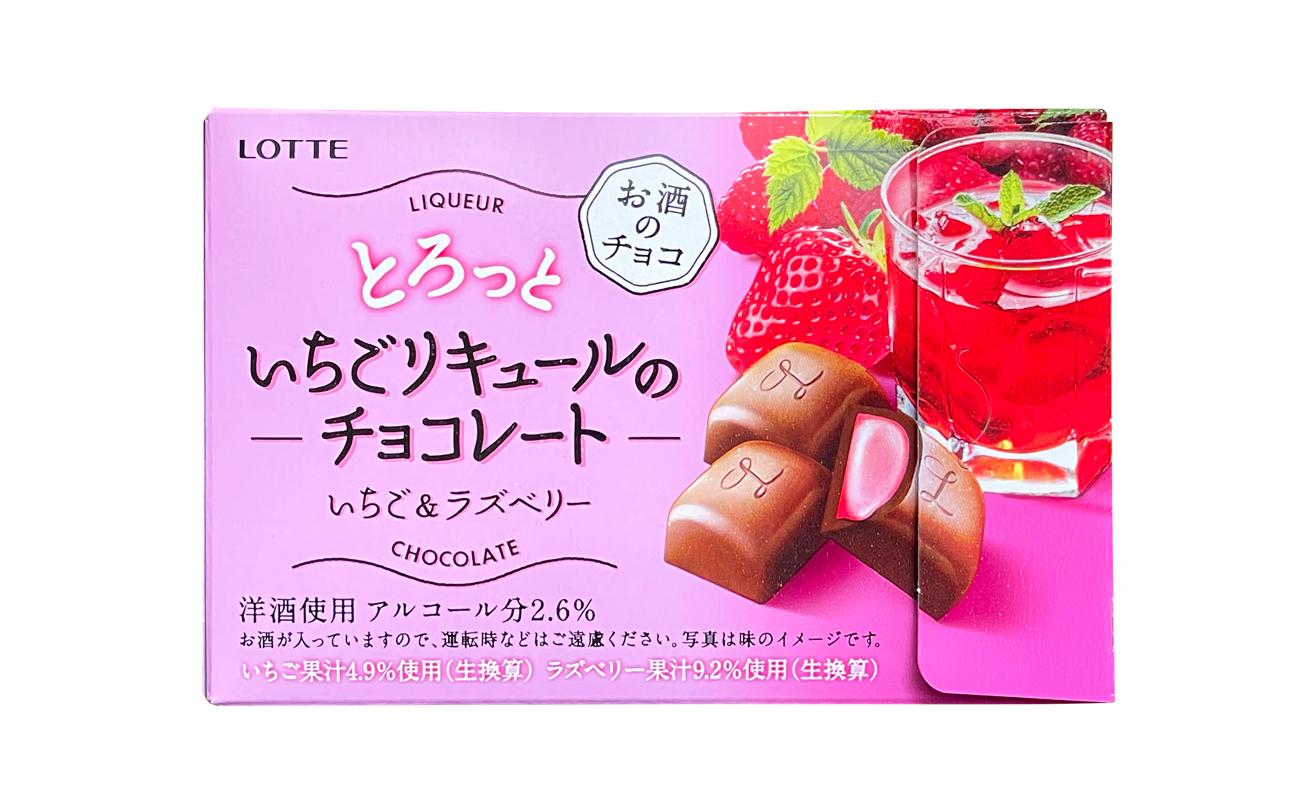 ロッテ『とろっといちごリキュールのチョコレート』実食レビュー!パキュッと広がる華やかないちごと陰の主役ラズベリーの甘酸っぱさが光る逸品◎