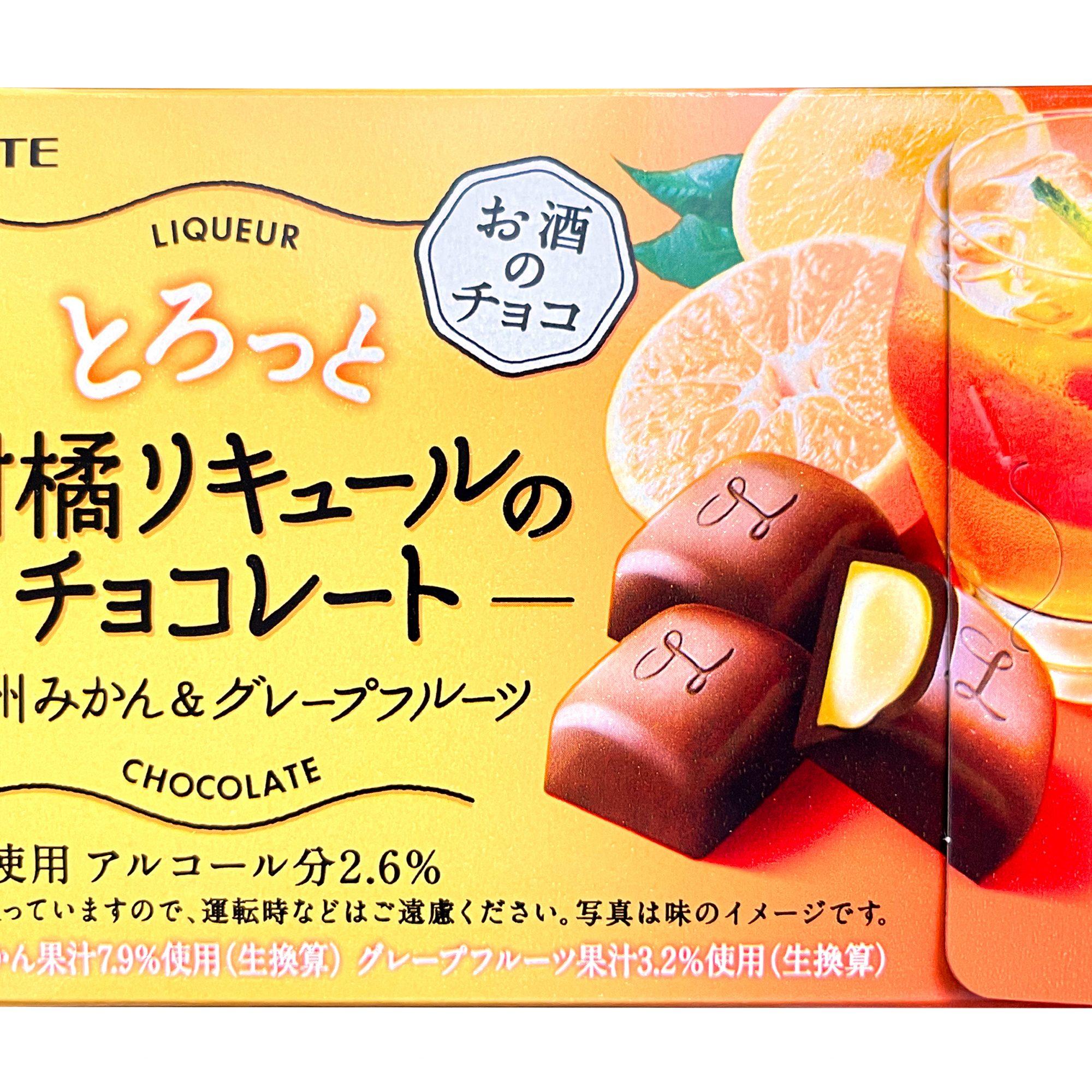 ロッテ『とろっと柑橘リキュールのチョコレート』は温州みかんの濃厚な風味が香り立つ贅沢柑橘系チョコレート!