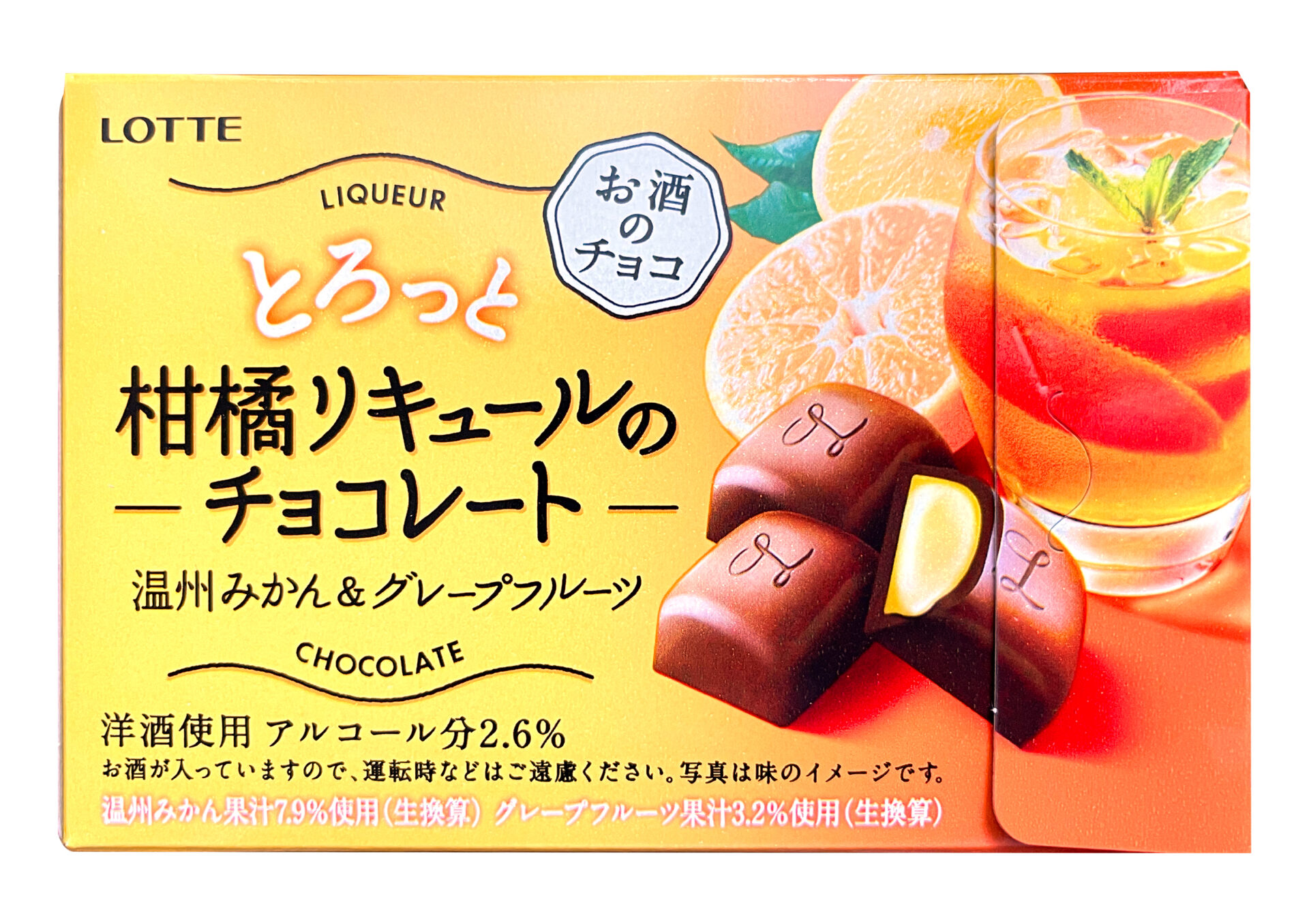 ロッテ『とろっと柑橘リキュールのチョコレート』