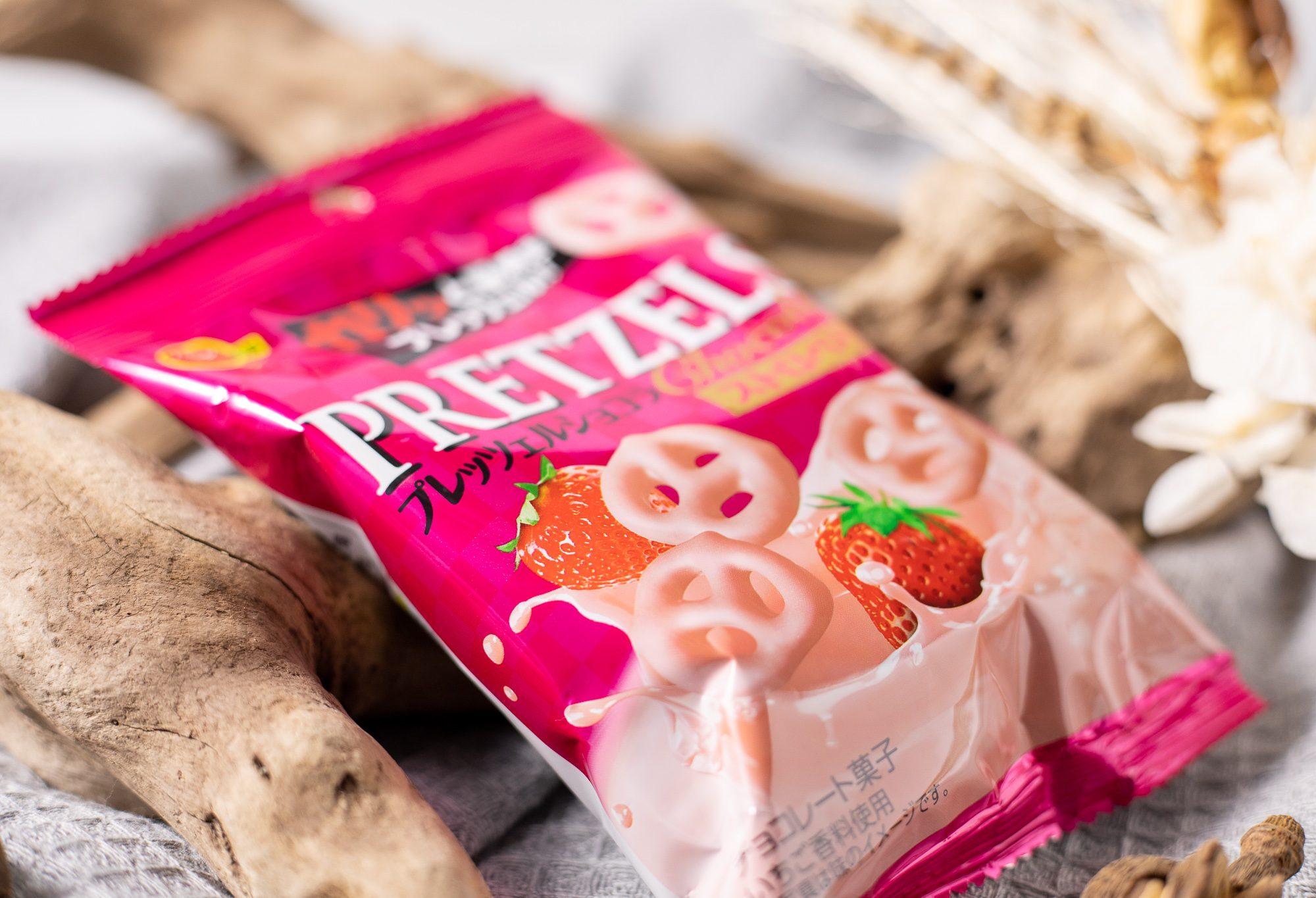 ブルボン『46gプレッツェルショコラストロベリー』はカリッと食感のプレッツェルといちごの香りのバランス◎な甘じょっぱ系チョコレート菓子!