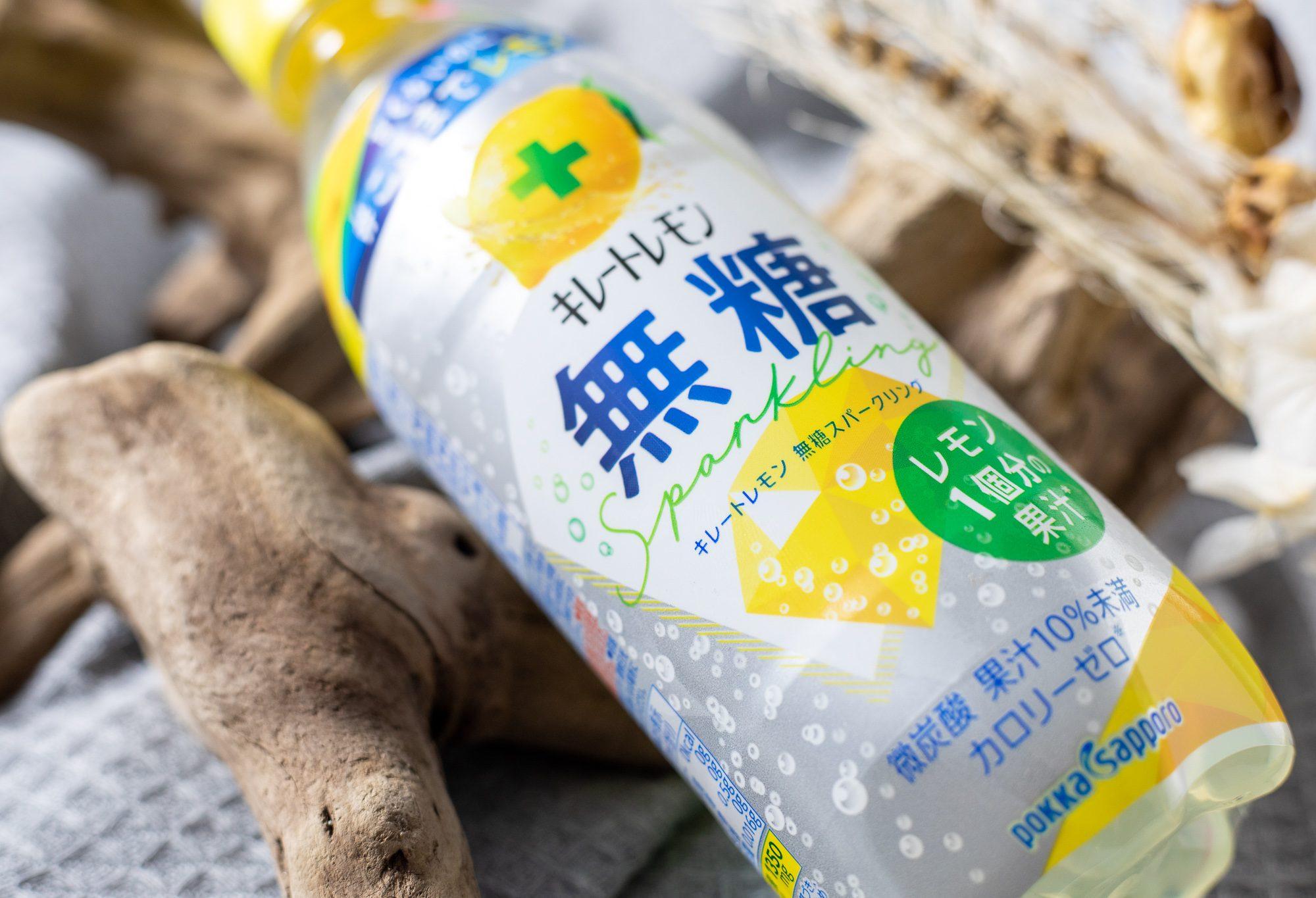 ポッカサッポロ『キレートレモン 無糖スパークリング(500ml)』実飲レビュー!レモンサワーを彷彿とさせるドライな完全体無糖果汁炭酸◎