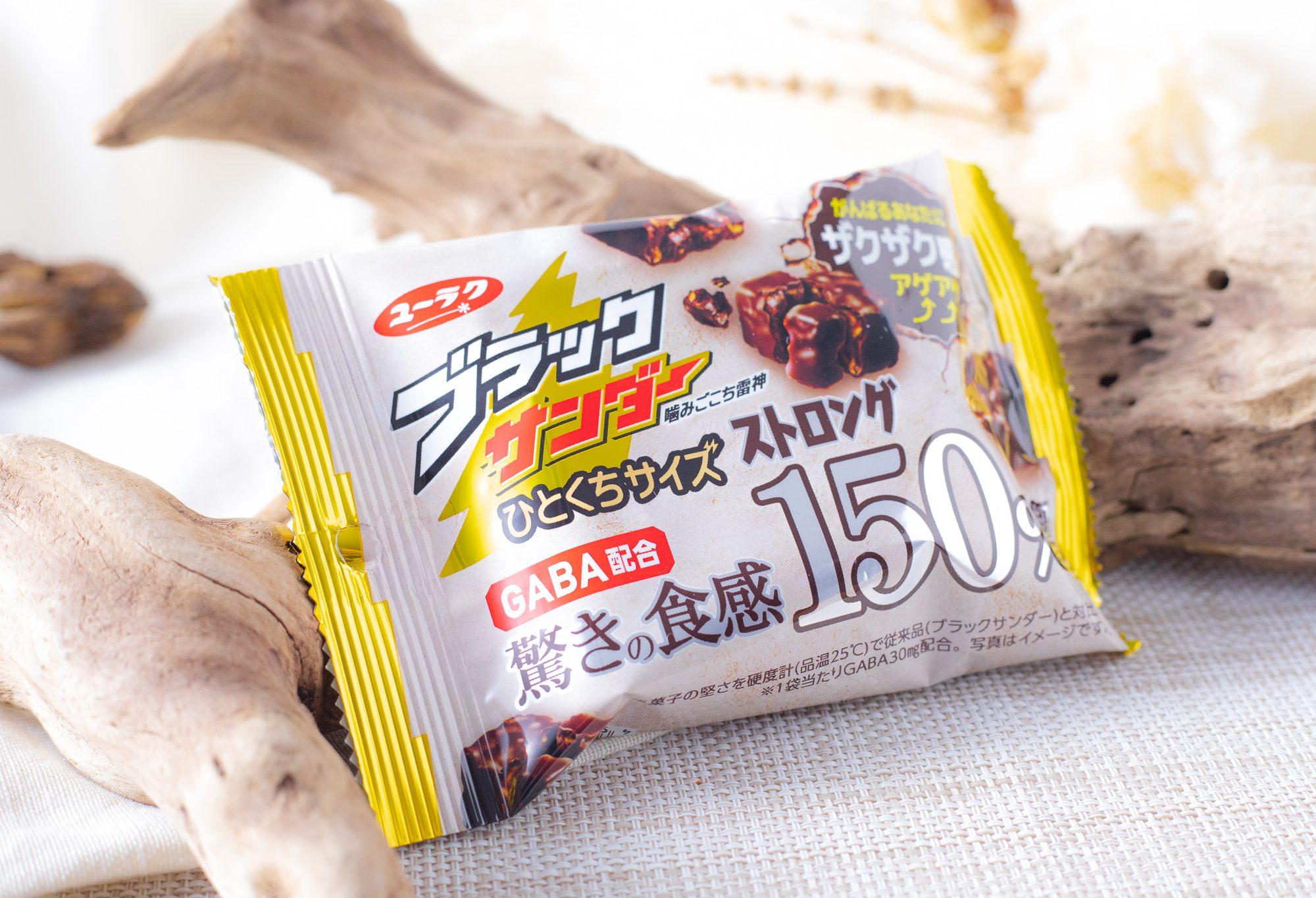 有楽製菓『ブラックサンダーひとくちサイズ ストロング』はザクッとした食感と上品なカカオの風味が心地よいチョコレート菓子!
