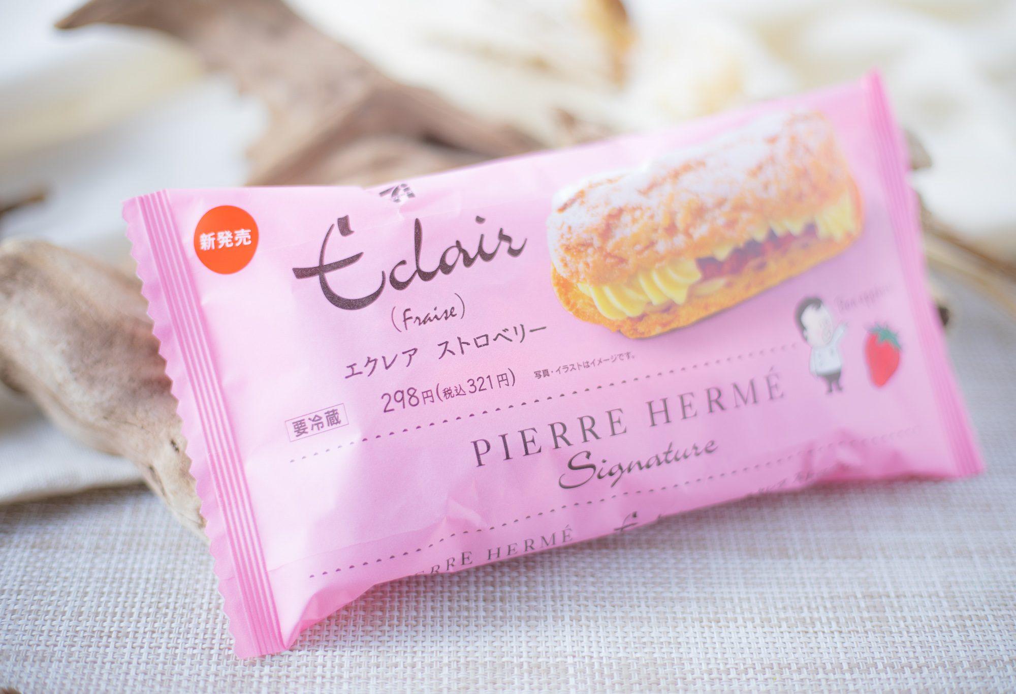 セブン−イレブン『ピエール・エルメ シグネチャー エクレア ストロベリー』実食レビュー!ラズベリーと苺の深い味わいの大人ピューレが印象的な華やかエクレア◎