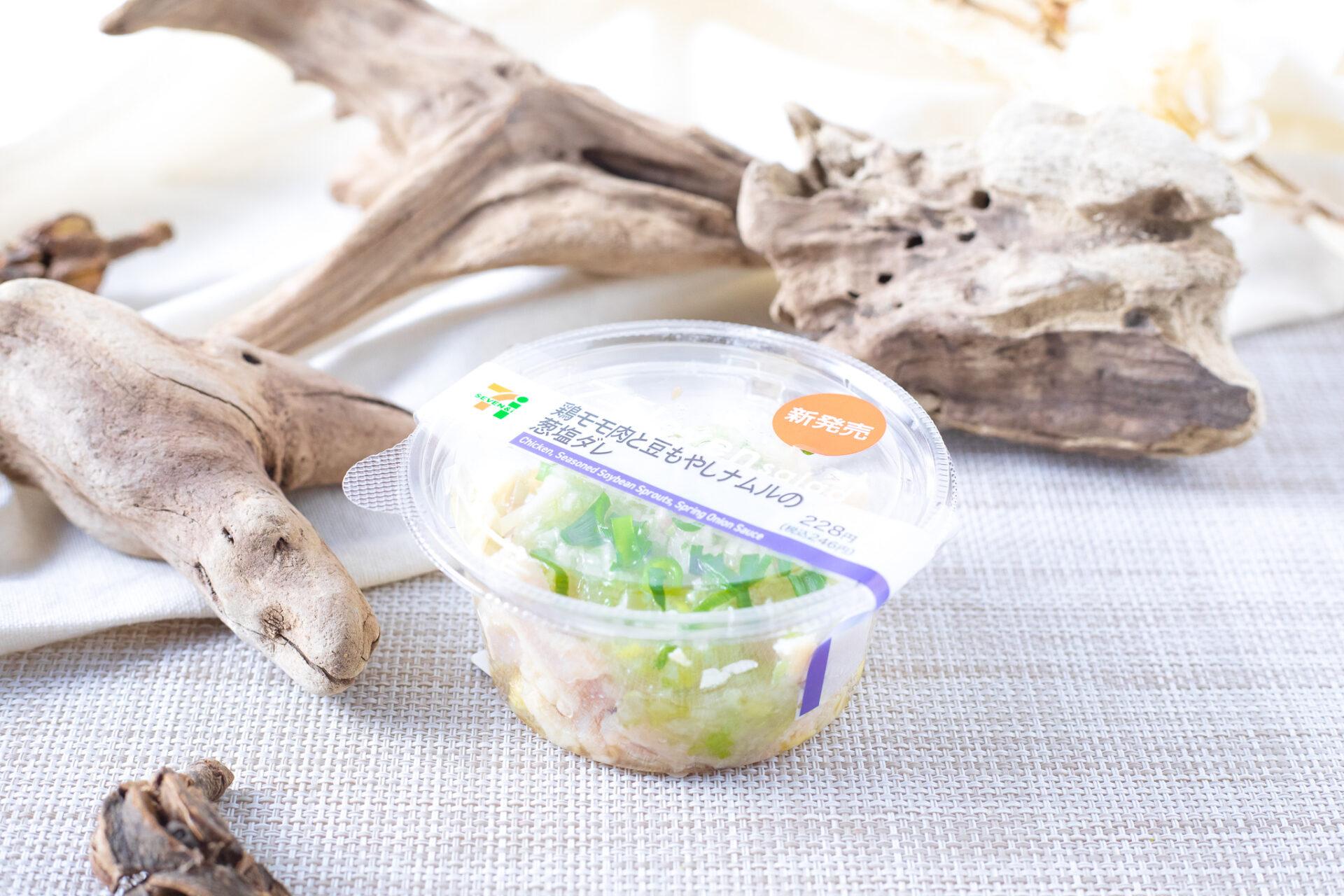 セブン-イレブン『鶏モモ肉と豆もやしナムルの葱塩ダレ』
