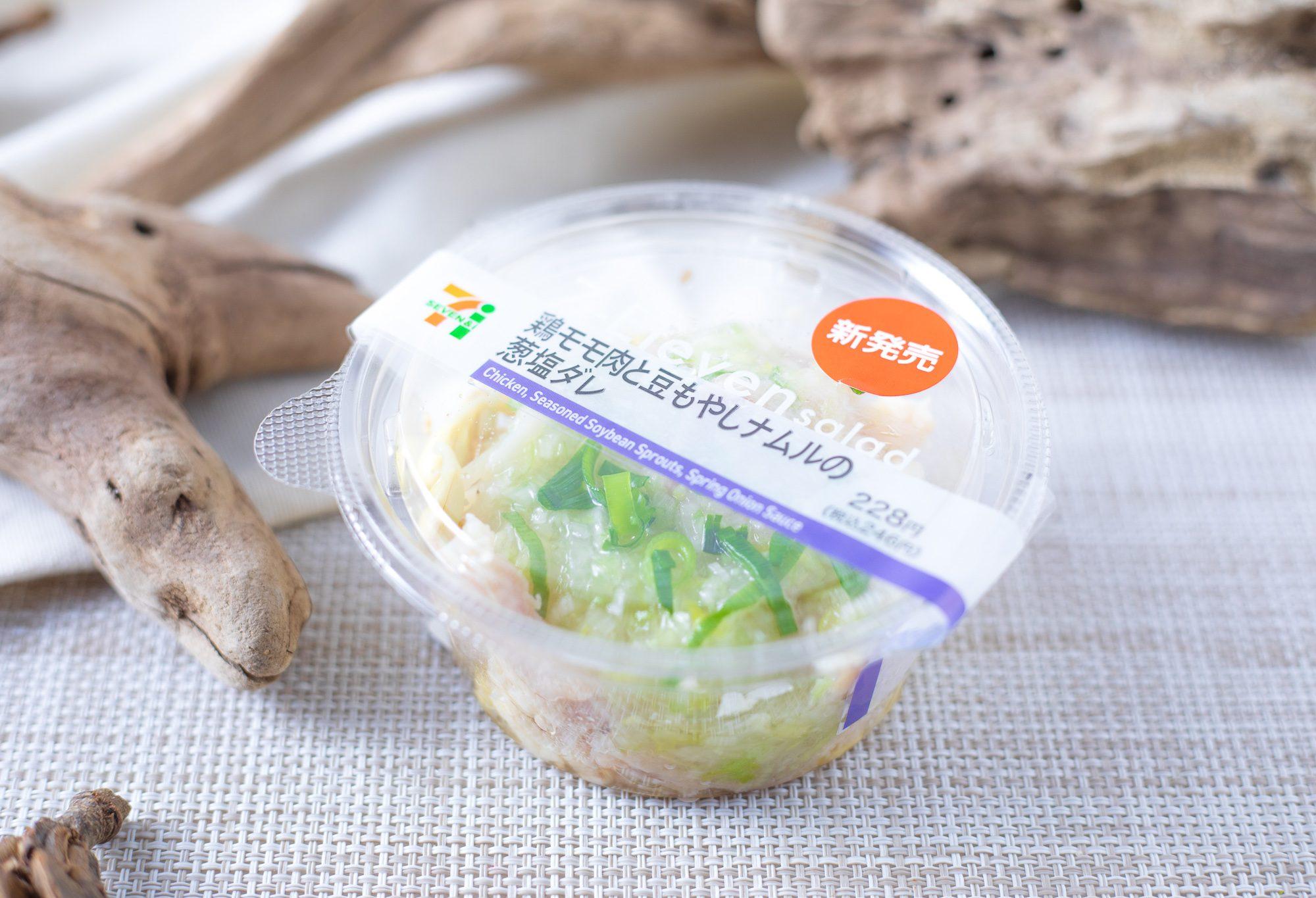 セブン-イレブン『鶏モモ肉と豆もやしナムルの葱塩ダレ』は食感の良い具材とごま油の風味豊かな葱塩ダレの相性が抜群なオールラウンダー惣菜!
