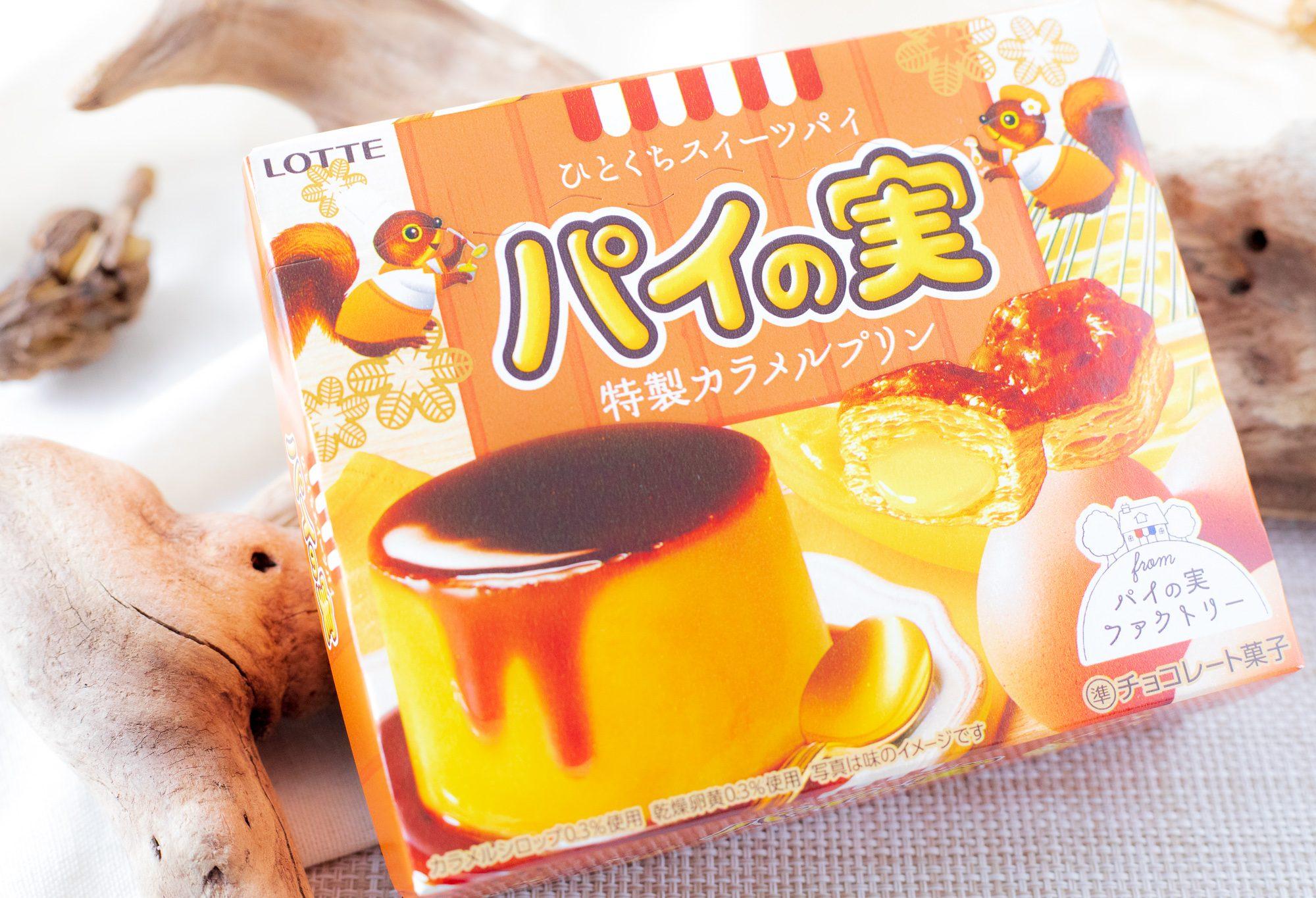ロッテ『パイの実<特製カラメルプリン>』はカラメルのほろ苦さとプリンの卵のコクで幸せに浸れる準チョコレート菓子!