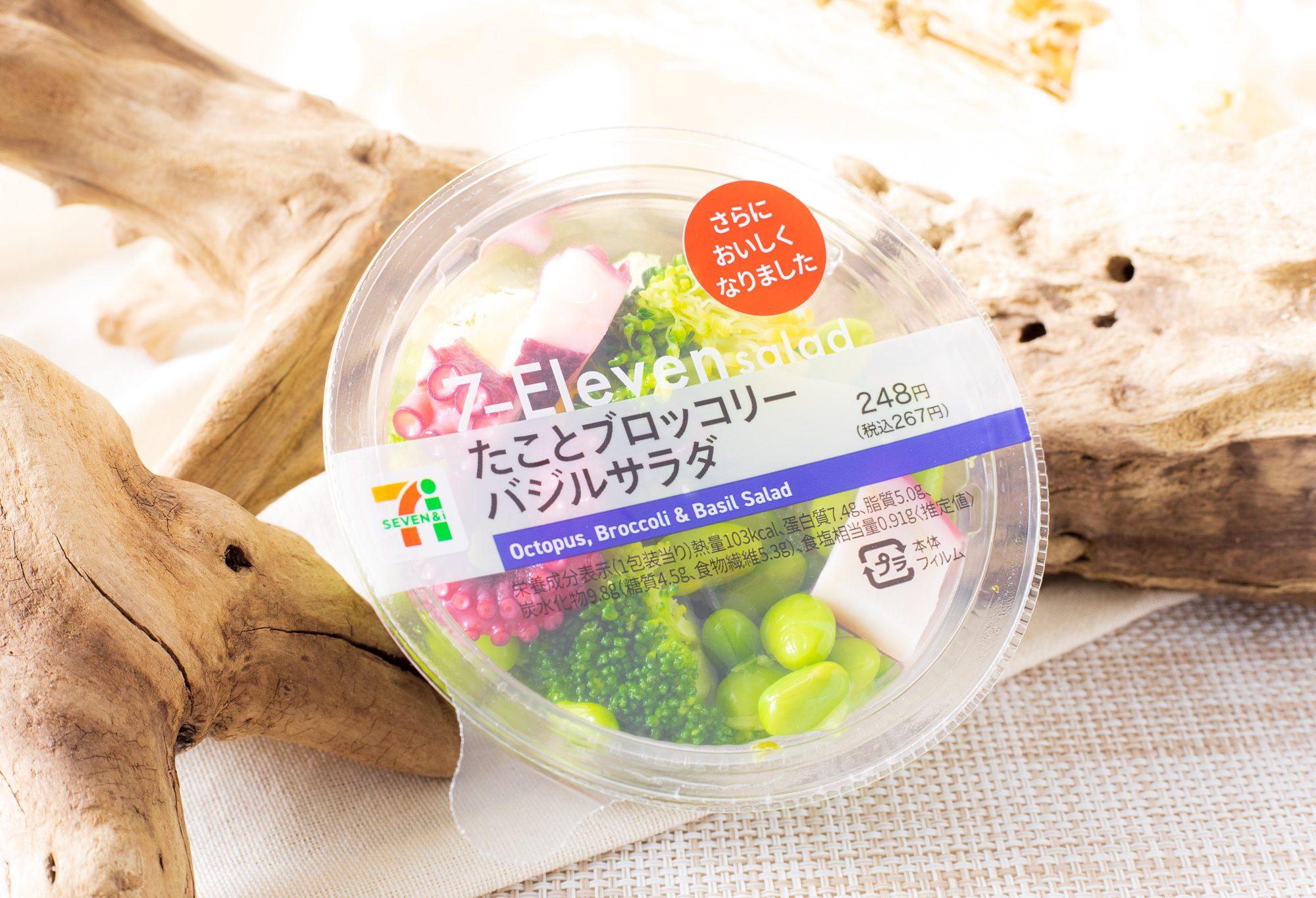 セブン-イレブン『たことブロッコリーバジルサラダ』は食感の良い具材が盛り沢山で宝石箱のようなカップ惣菜!