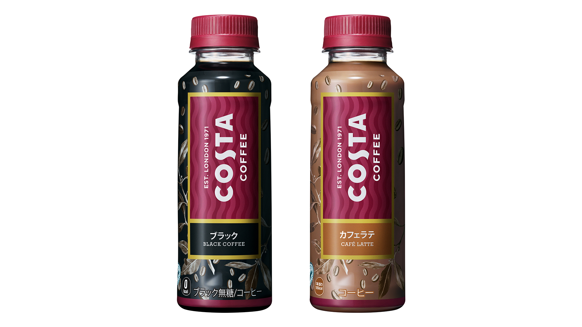 コカ・コーラ『コスタ ブラック』『コスタ カフェラテ』