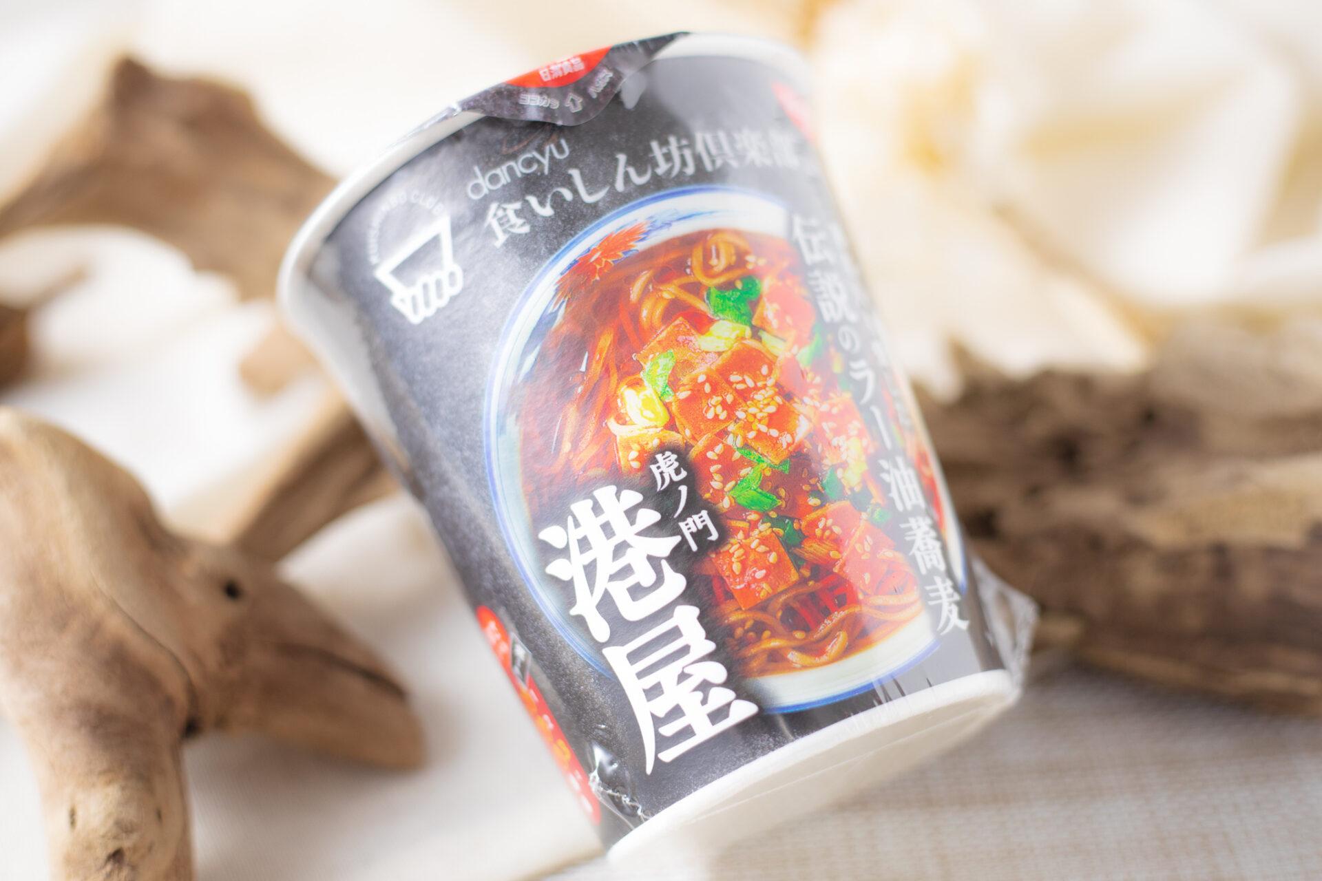 日清『dancyu食いしん坊倶楽部推薦!! 虎ノ門港屋 伝説のラー油蕎麦』