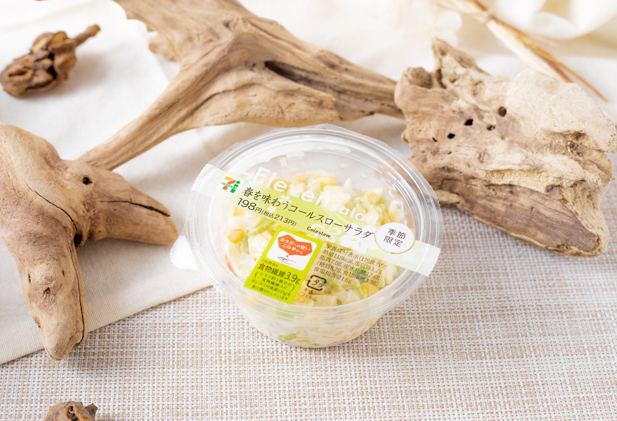 セブン-イレブン『春を味わうコールスローサラダ』はドレッシングのほのかな酸味が瑞々しい素材の甘みを引き立てボリュームも◎なカップ惣菜!