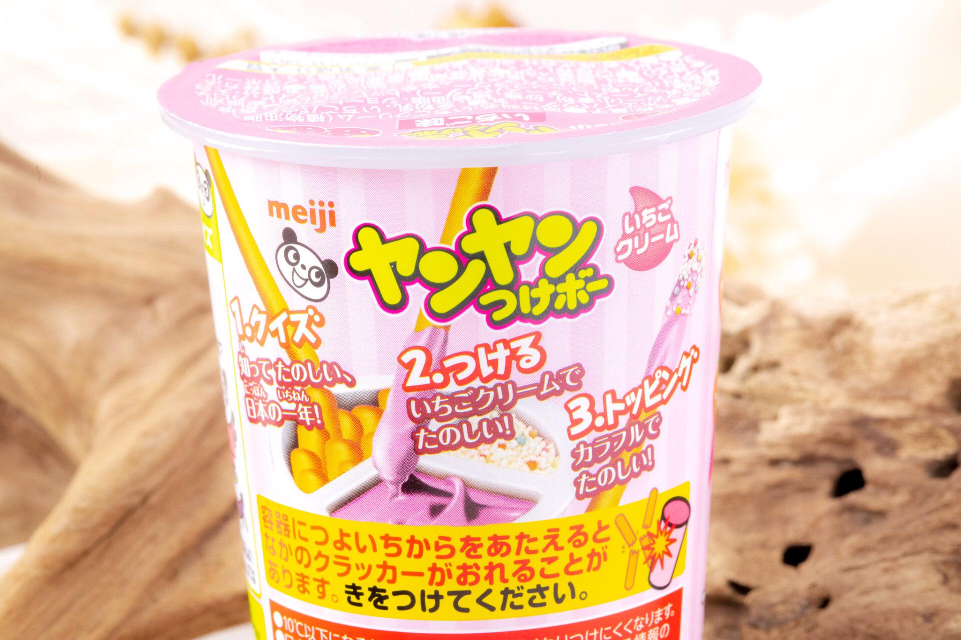 明治『ヤンヤンつけボーいちご味 48g』