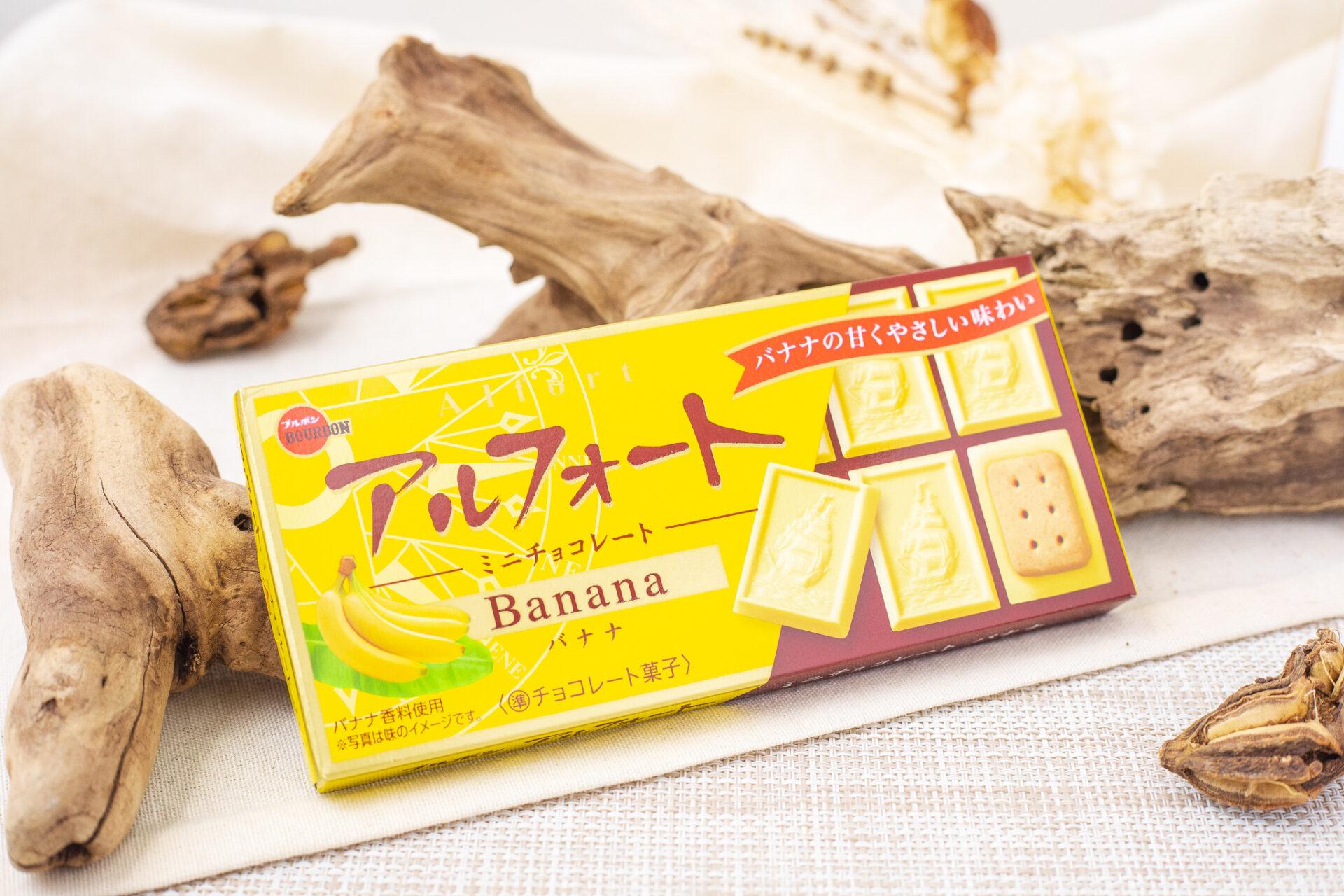 ブルボン『アルフォートミニチョコレートバナナ』