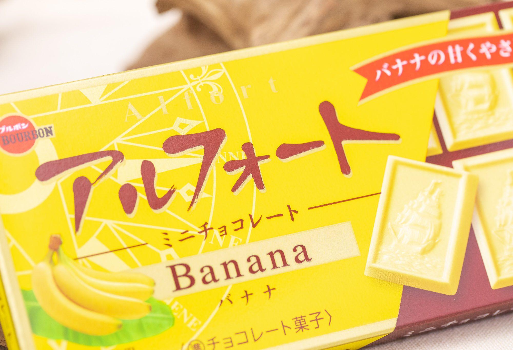 ブルボン『アルフォートミニチョコレートバナナ』はどストレートなバナナフレーバーチョコでバナナ党大歓喜のコクうまアルフォート!