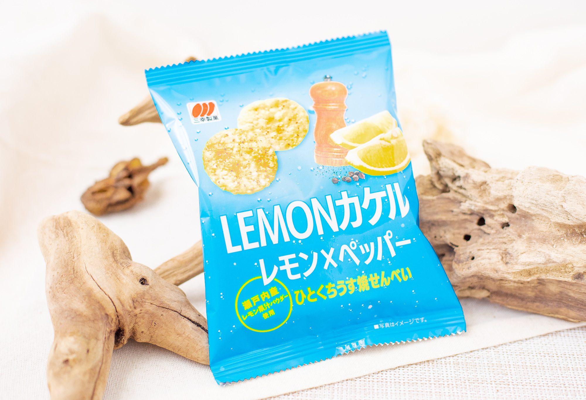 三幸『LEMONカケル レモン×ペッパー』は瀬戸内産レモン果汁パウダーの果汁感が際立ちお酒が進むひとくちうす焼きせんべい!