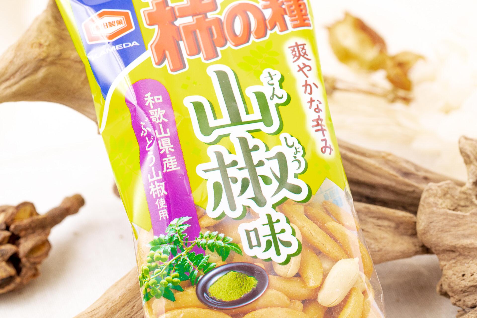 亀田『50g 亀田の柿の種 山椒味』
