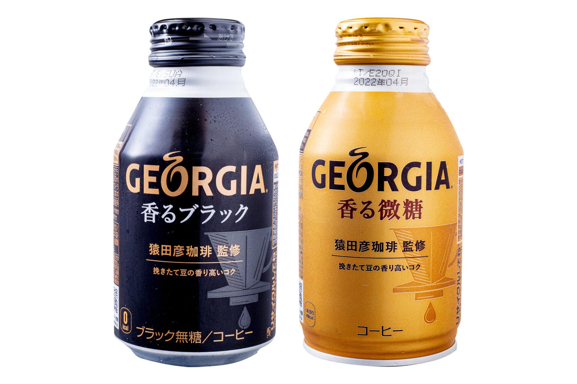 コカ・コーラ『ジョージア 香るブラック』『ジョージア 香る微糖』