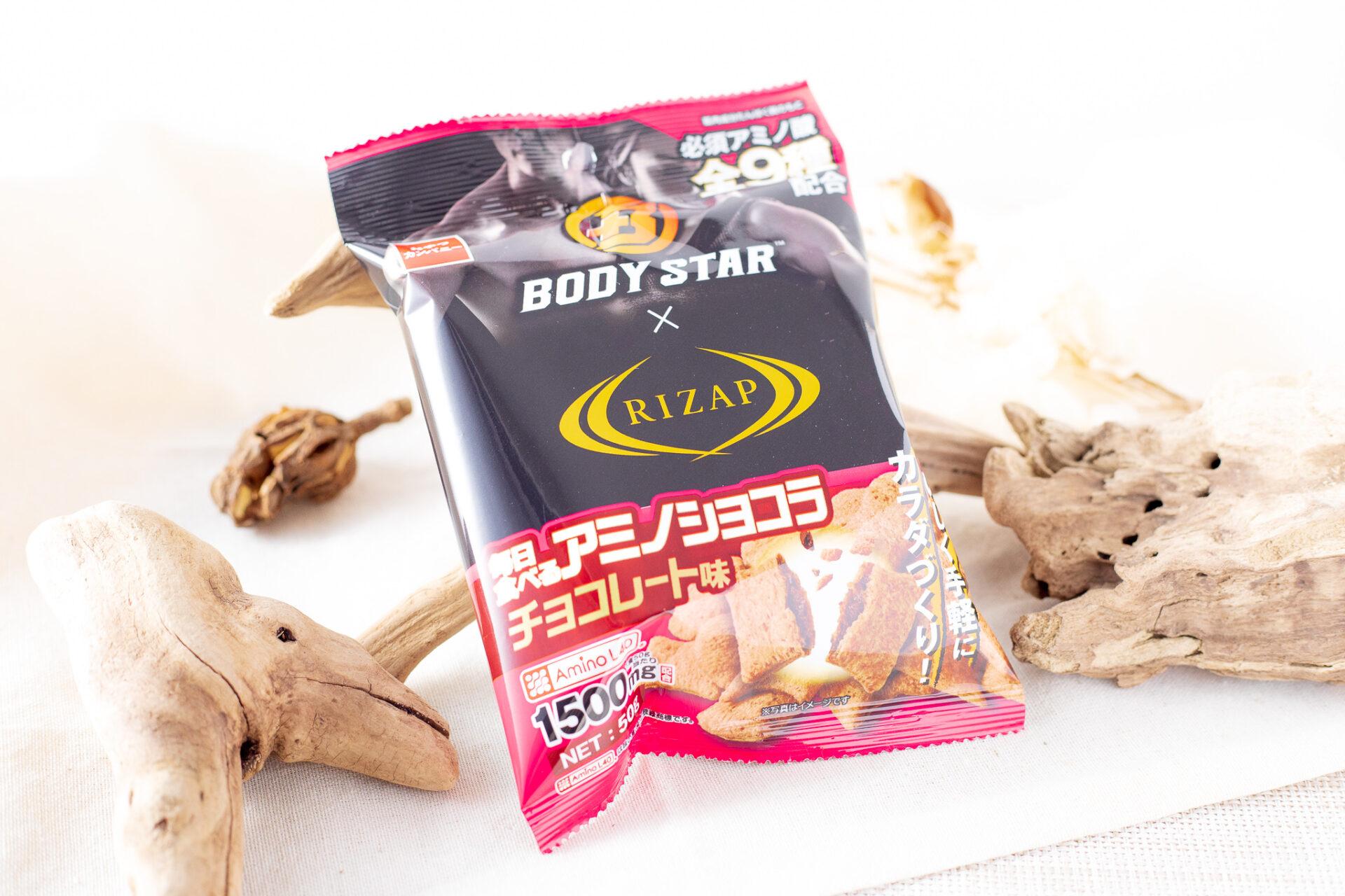 おやつカンパニー『ライザップ×BODY STAR 毎日食べるアミノショコラ(チョコレート味)』